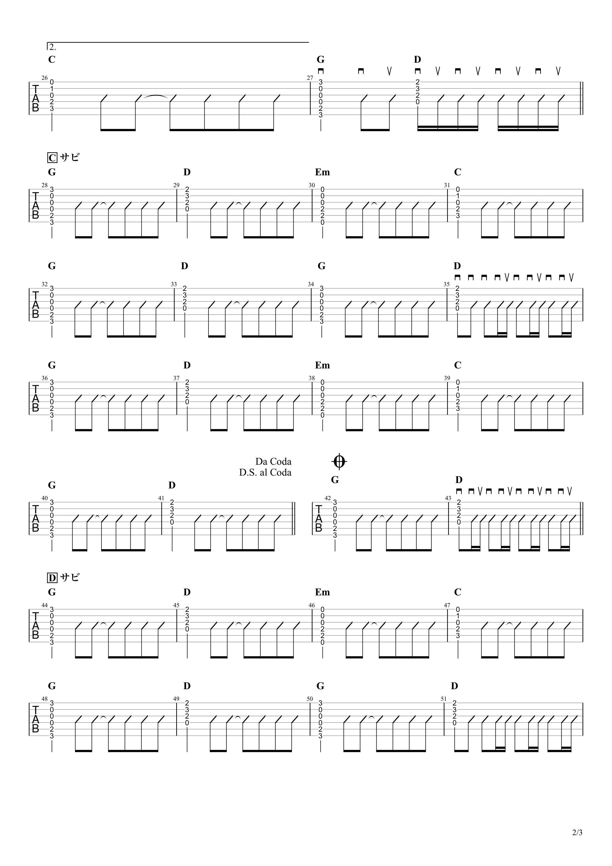 しゃぼん玉/長渕剛 ギタータブ譜 コードストロークで弾くVer.02