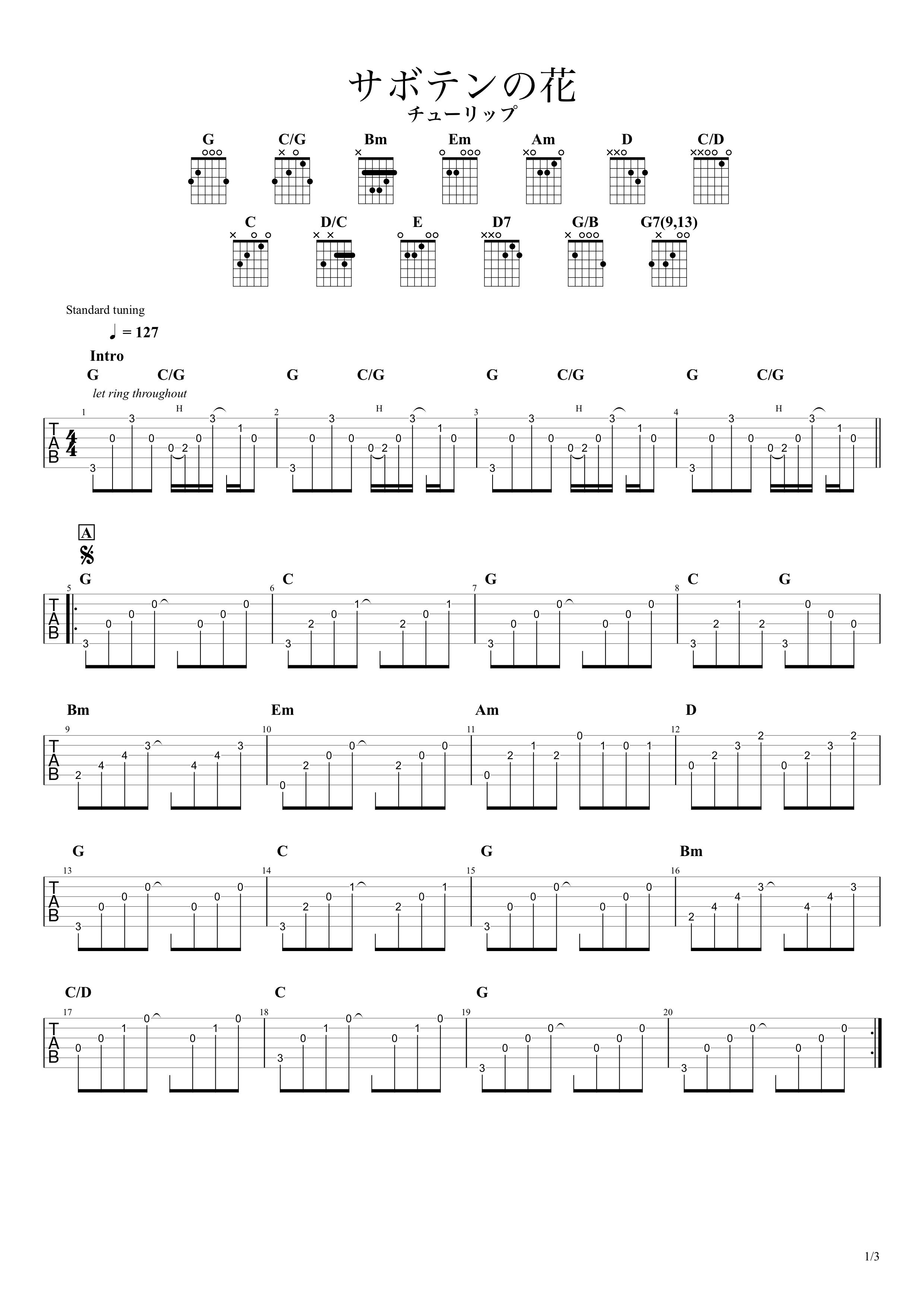 サボテンの花/チューリップ ギタータブ譜 アルペジオざっくりコピーVer.01