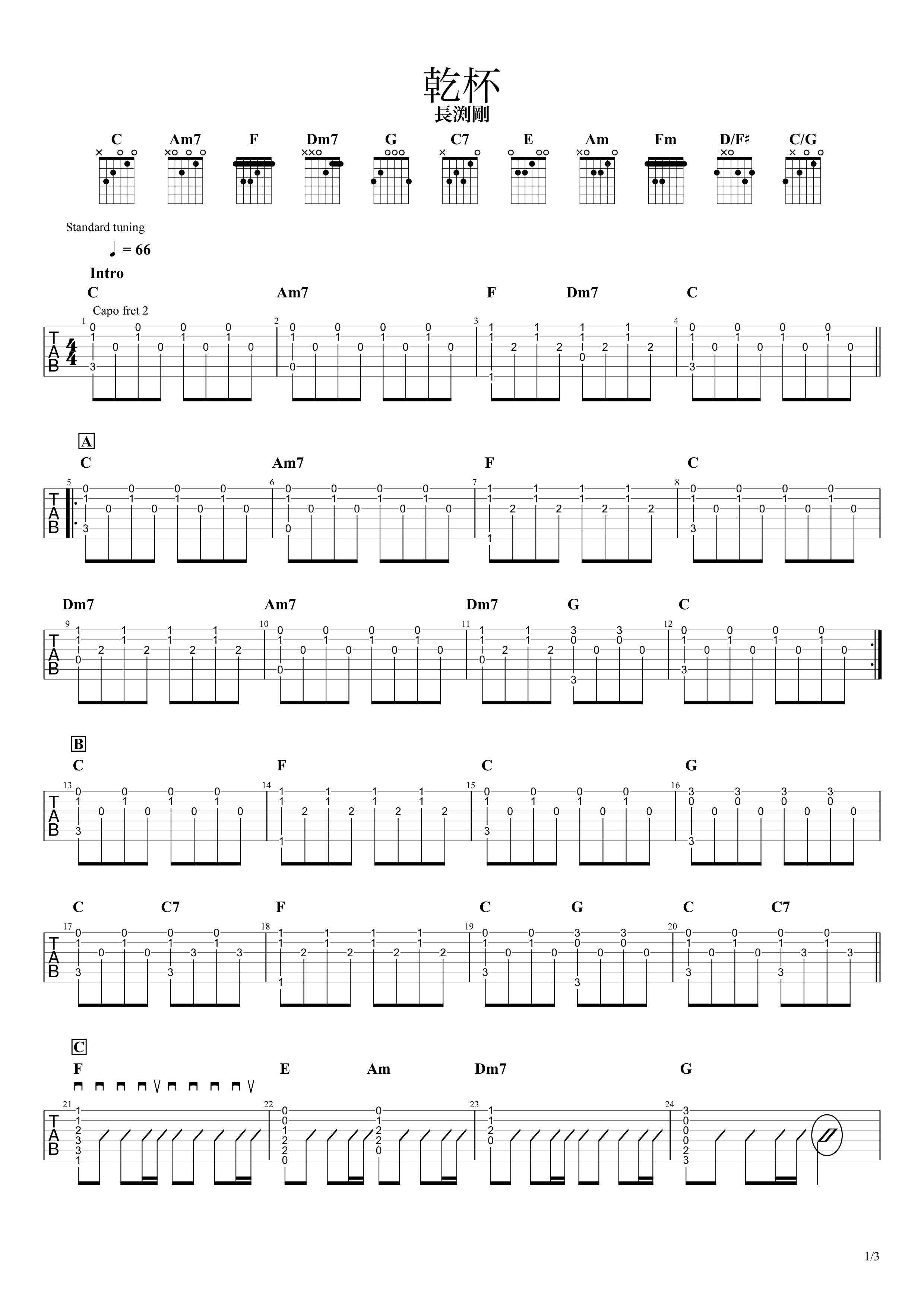 乾杯/長渕剛 ギタータブ譜 アルペジオ&コードストロークで弾くVer.01