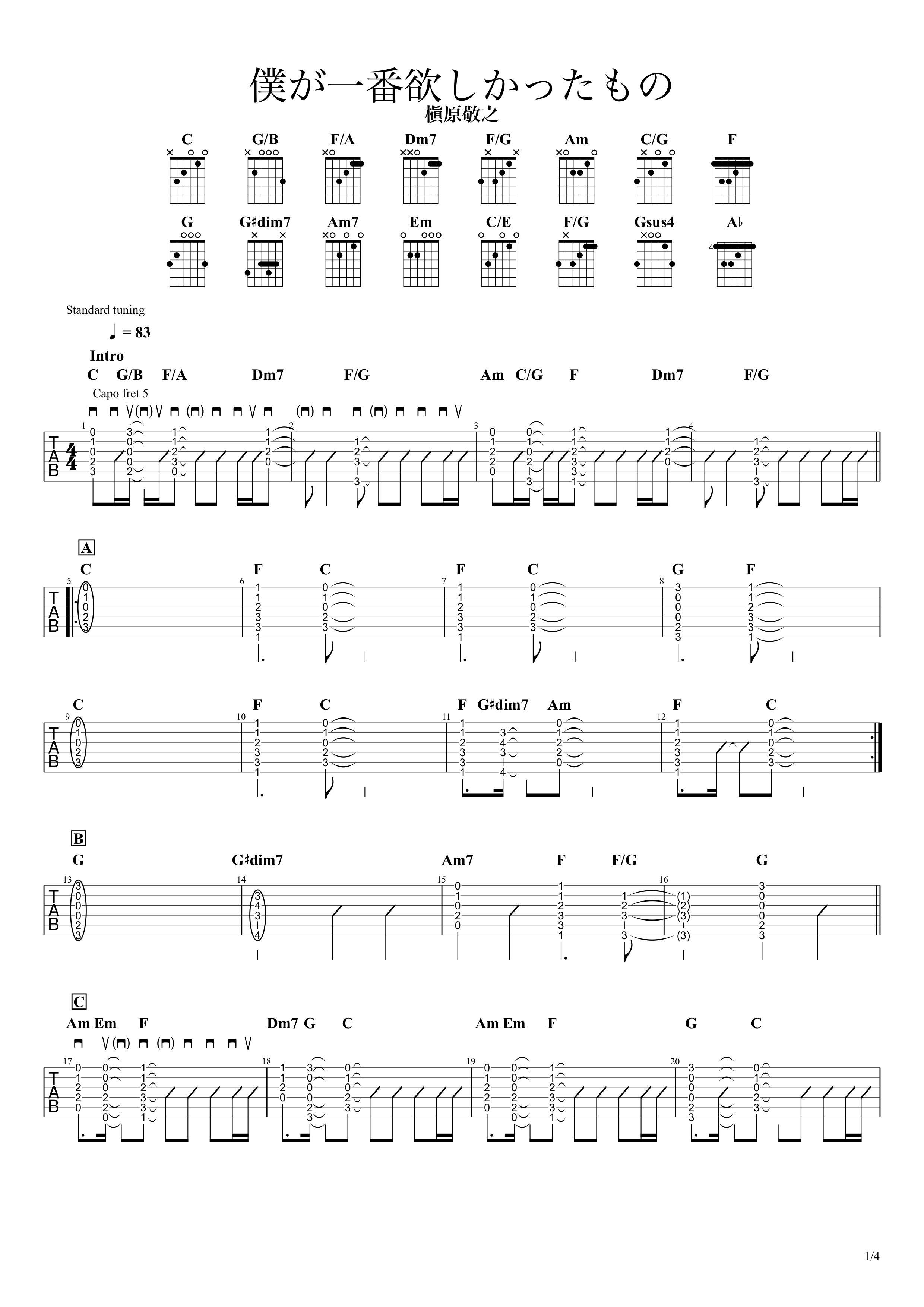 僕が一番欲しかったもの/槇原敬之 ギタータブ譜 コードストロークで弾くVer.01
