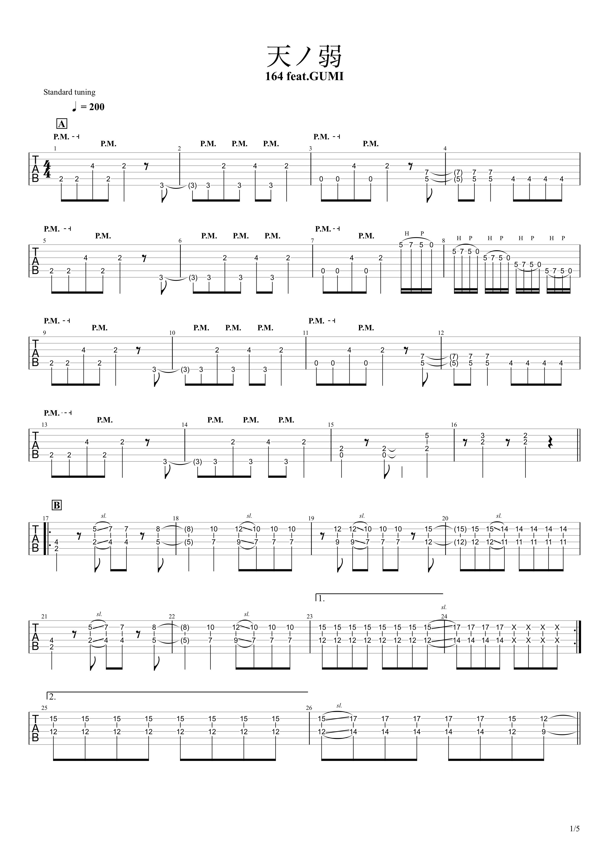 天ノ弱/164 feat.GUMI ギタータブ譜 リードギターほぼ完コピVer.01