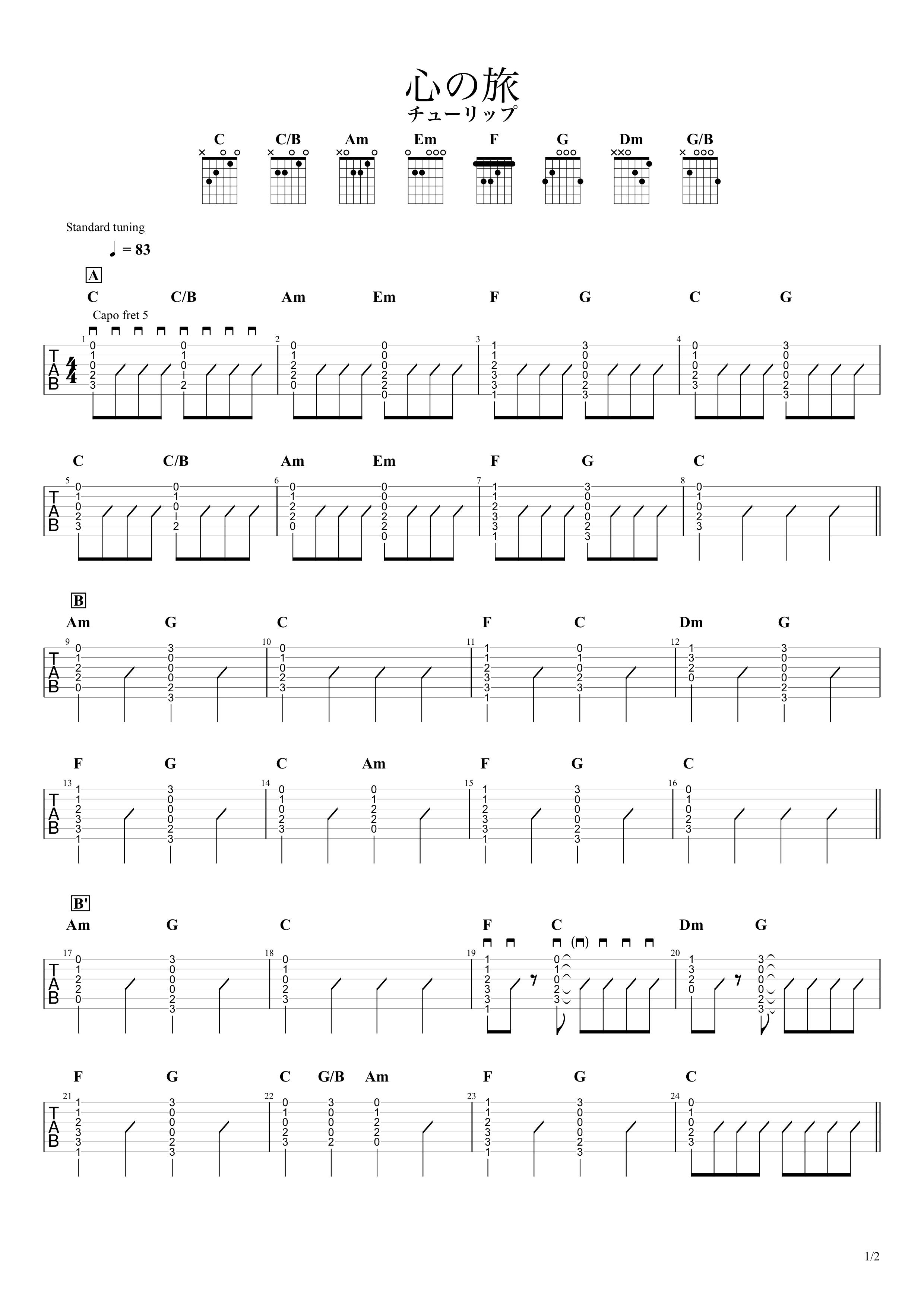 心の旅/チューリップ ギタータブ譜 コードストロークで弾くVer.01