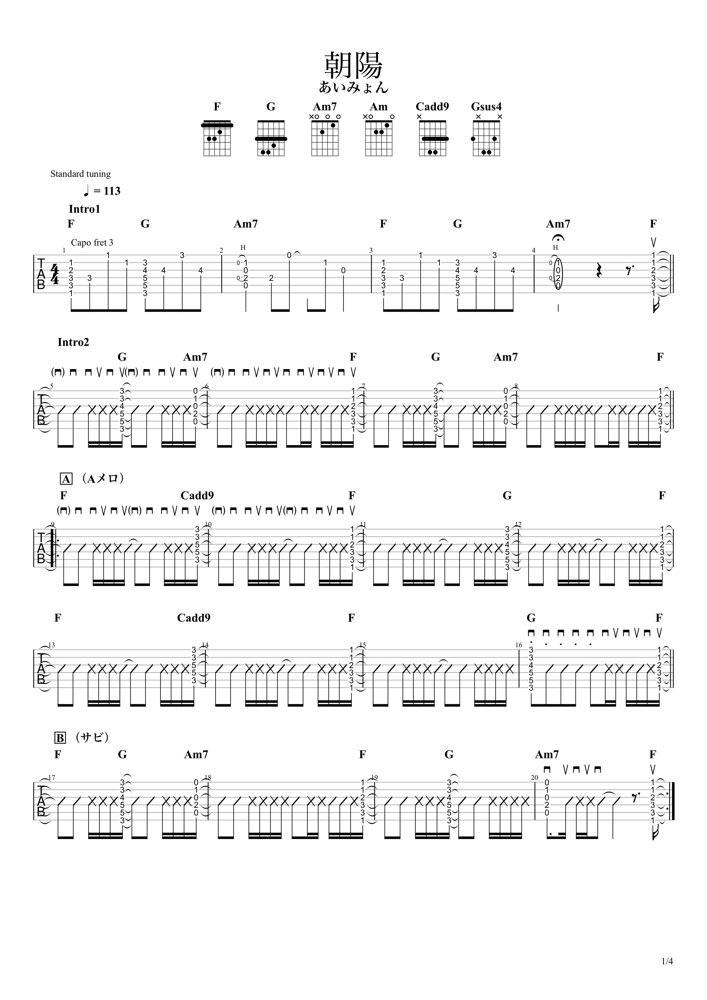 朝陽/あいみょん ギタータブ譜 コードストロークで弾くVer.01
