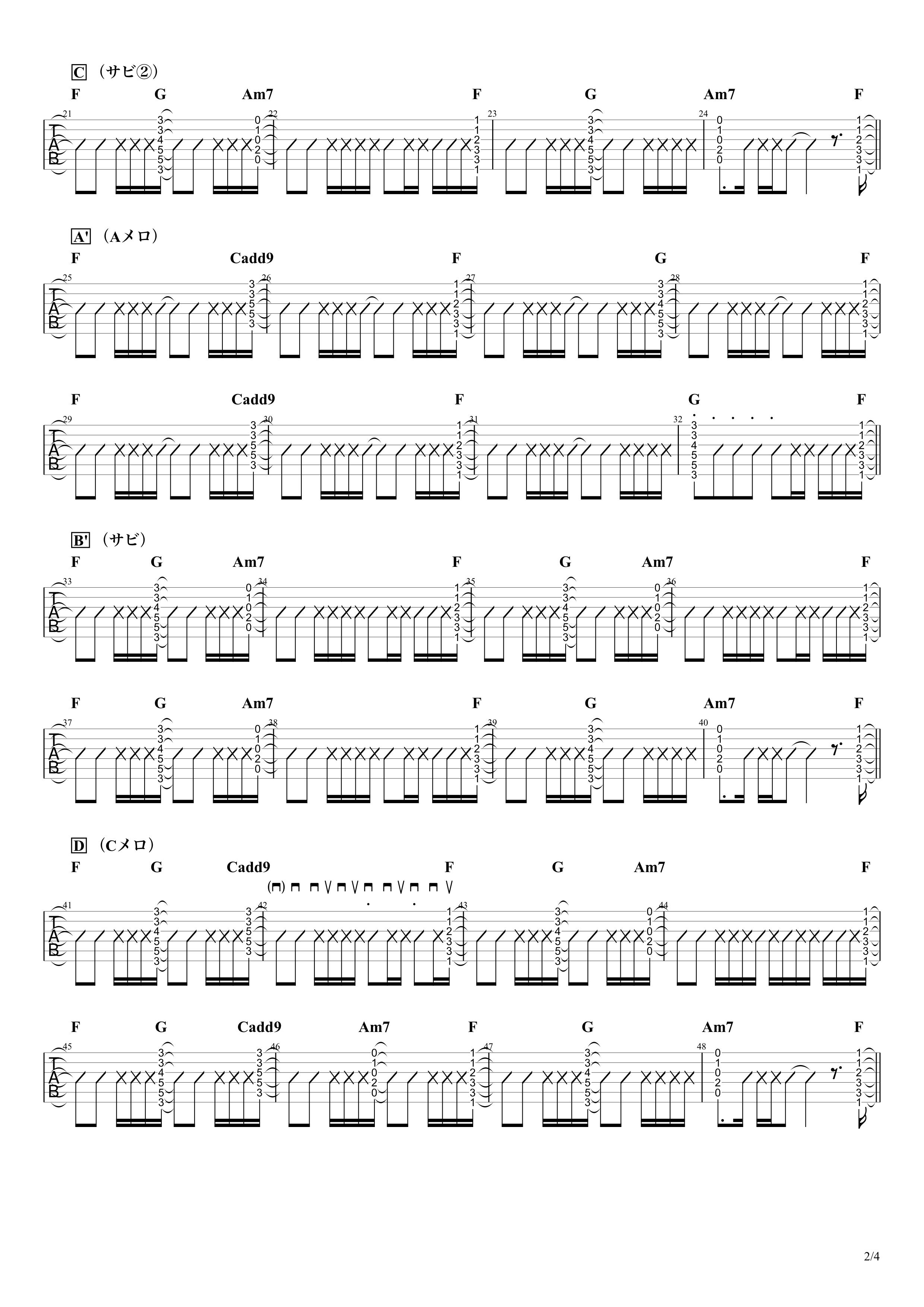 朝陽/あいみょん ギタータブ譜 コードストロークで弾くVer.02