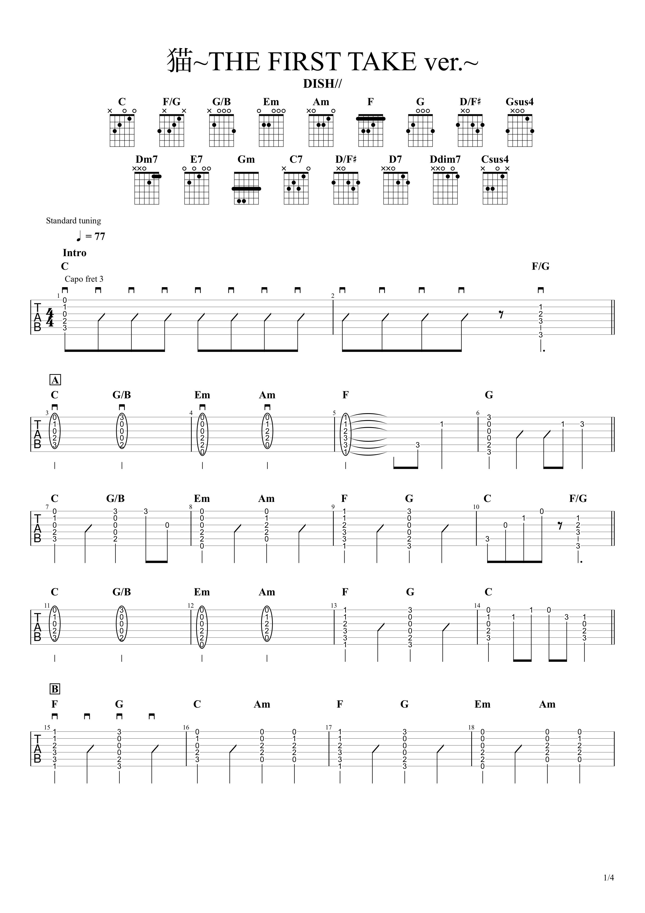 猫~THE FIRST TAKE ver.~/DISH// ギタータブ譜 アコギコード&アルペジオアレンジVer.01