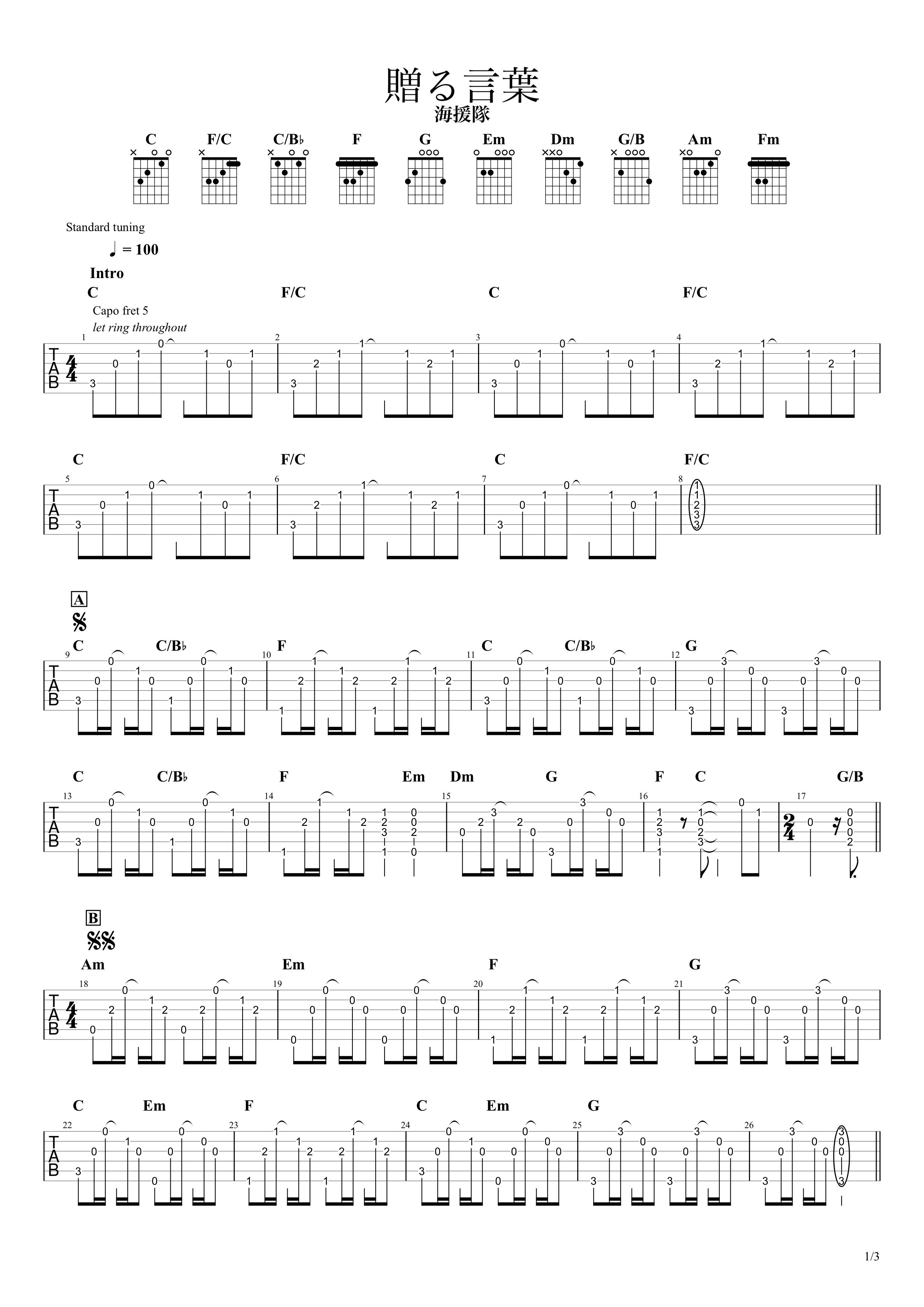 贈る言葉/海援隊 ギタータブ譜 アルペジオで弾くアレンジVer.01