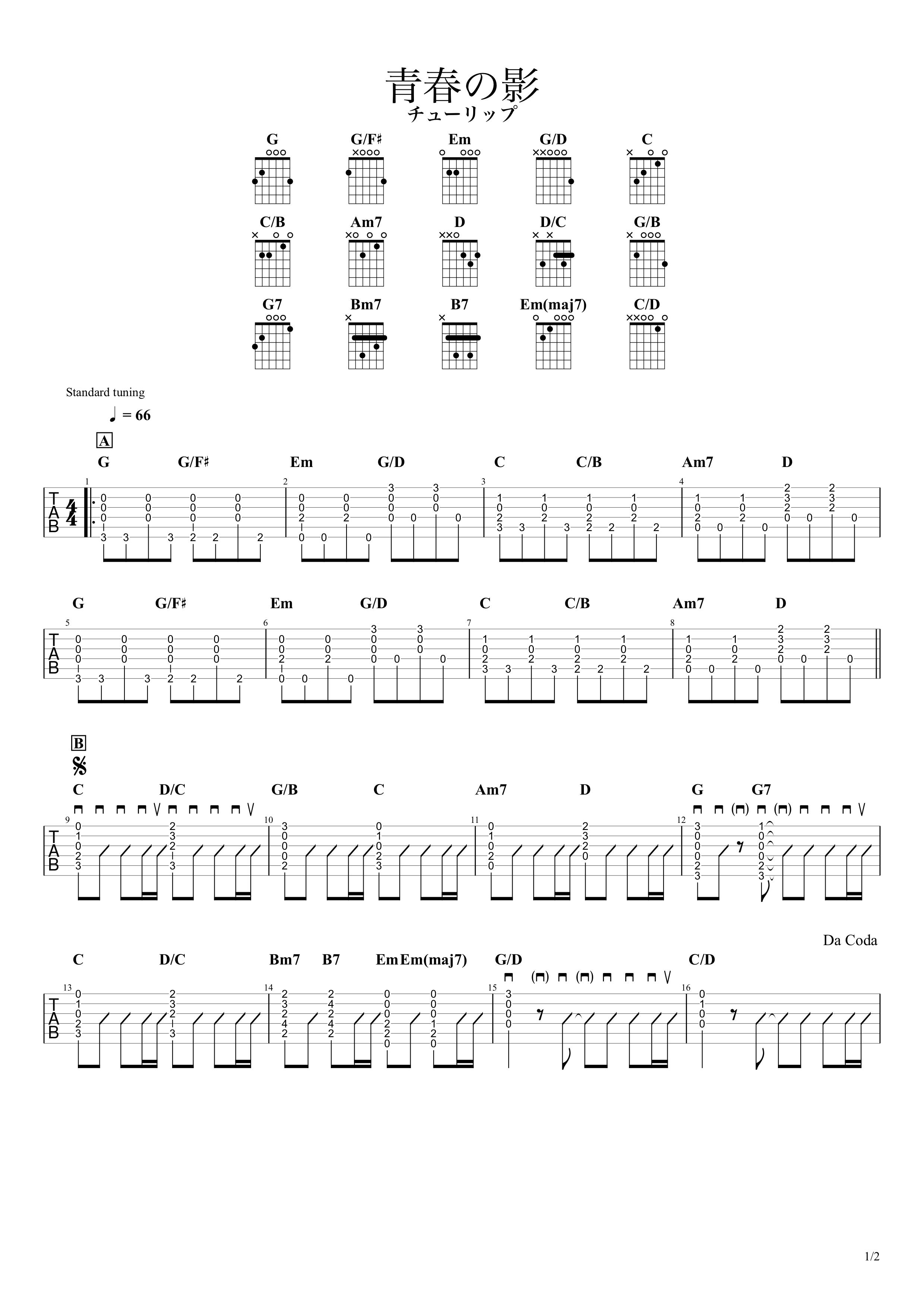 青春の影/チューリップ ギタータブ譜 アルペジオ&コードストロークで弾くVer.01