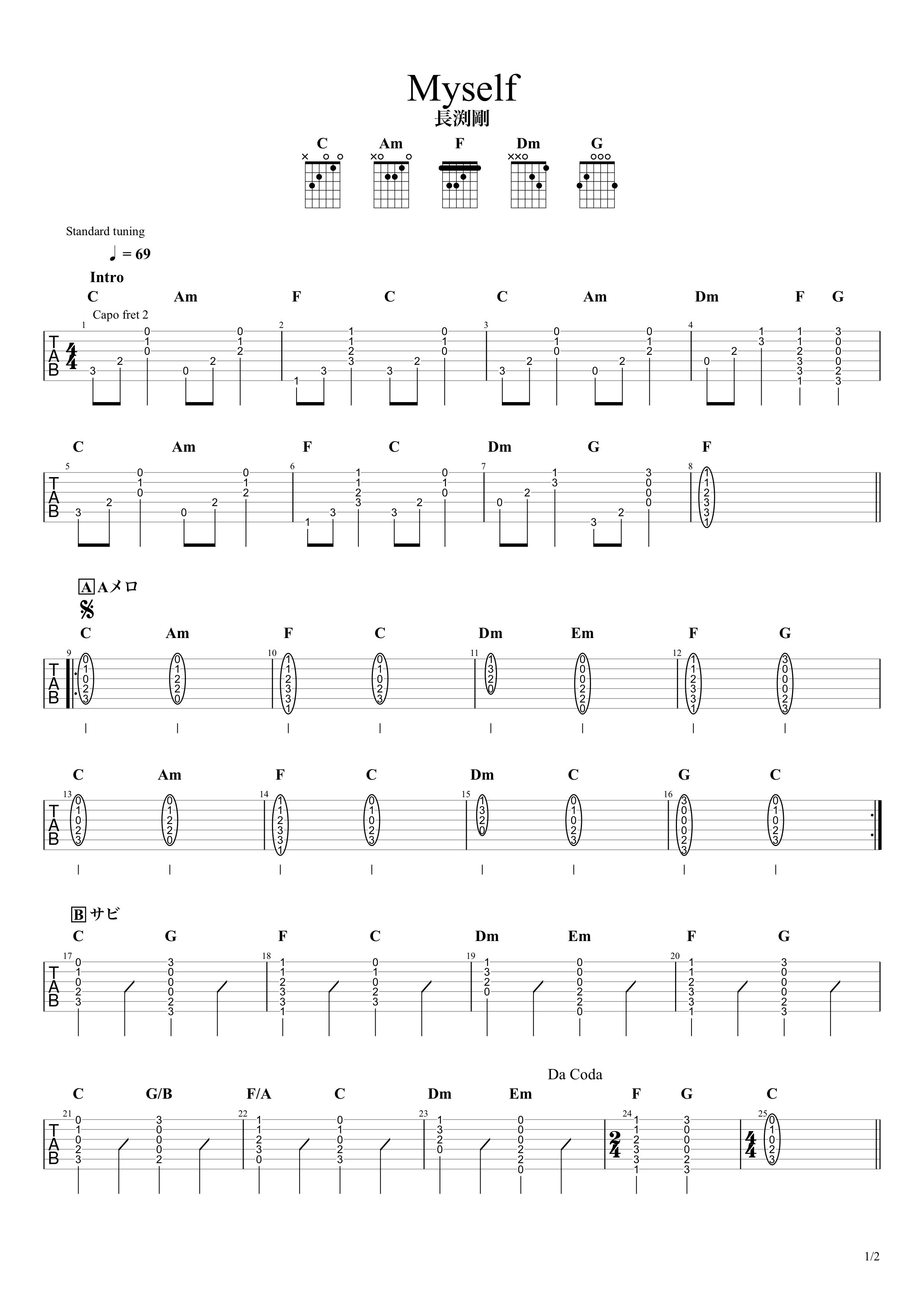 Myself/長渕剛 ギタータブ譜 アルペジオ&コードで弾くアレンジVer.01