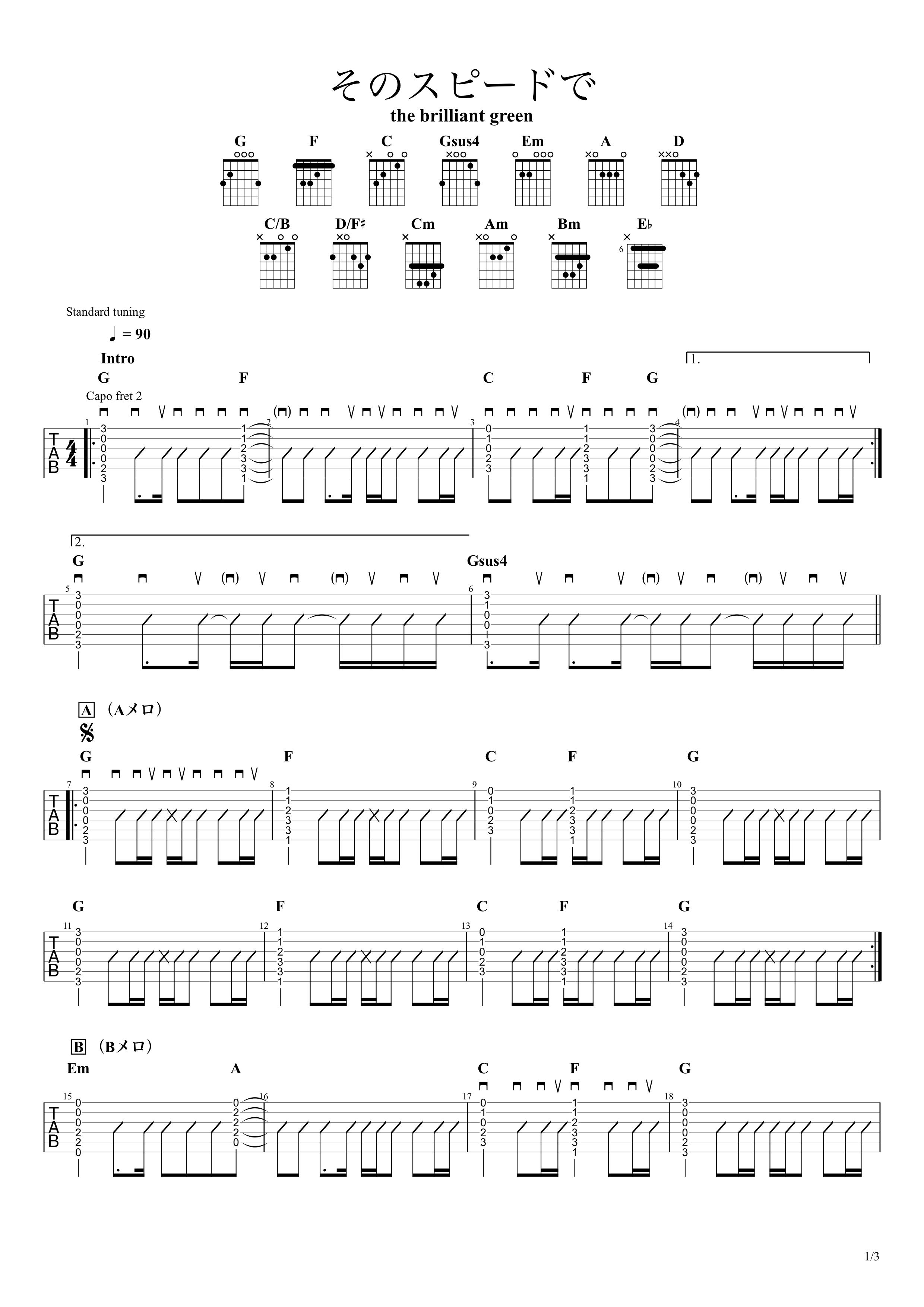 そのスピードで/the brilliant green ギタータブ譜 コードストロークで弾くVer.01
