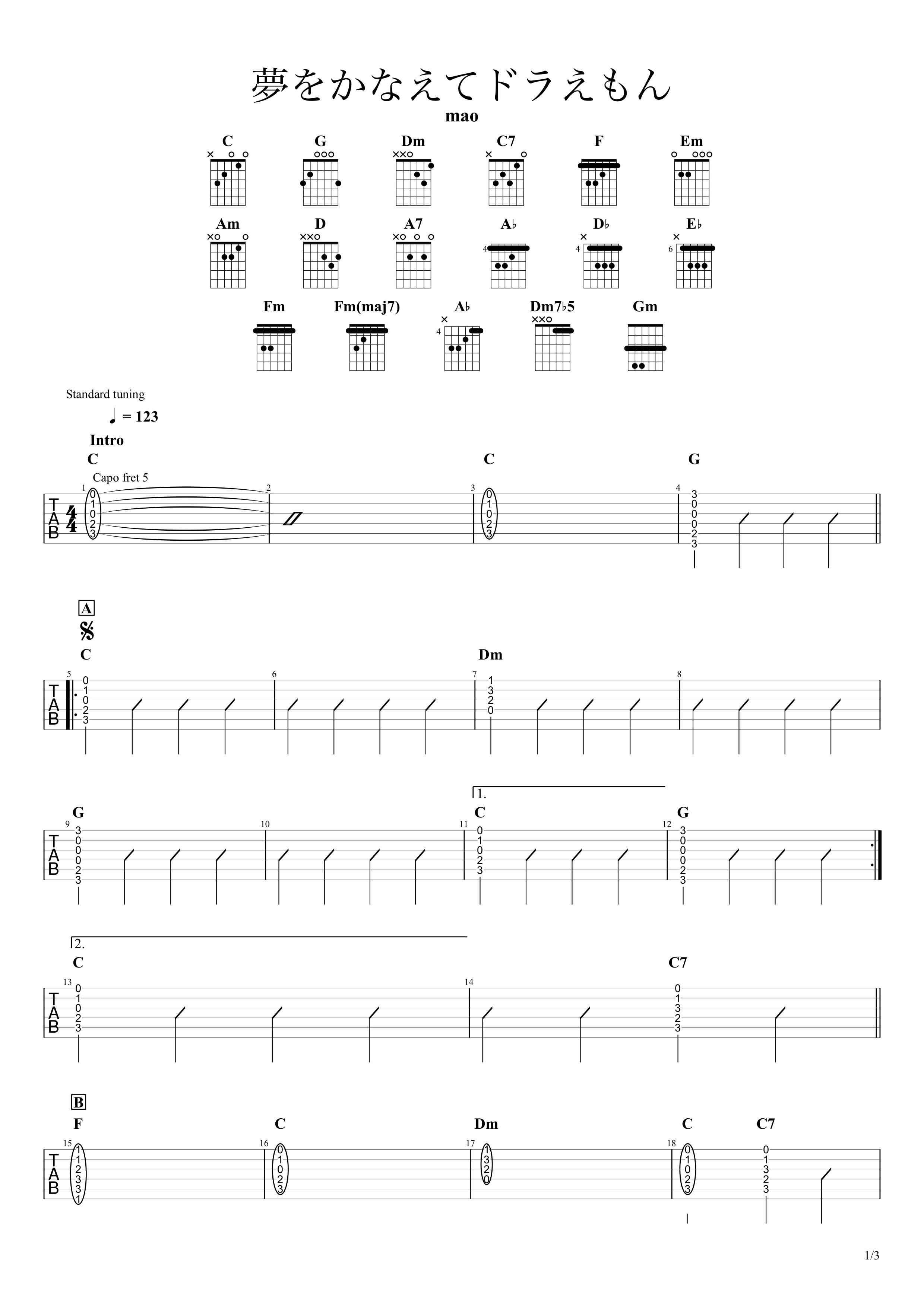 夢をかなえてドラえもん/mao ギタータブ譜 簡単コードアレンジVer.01