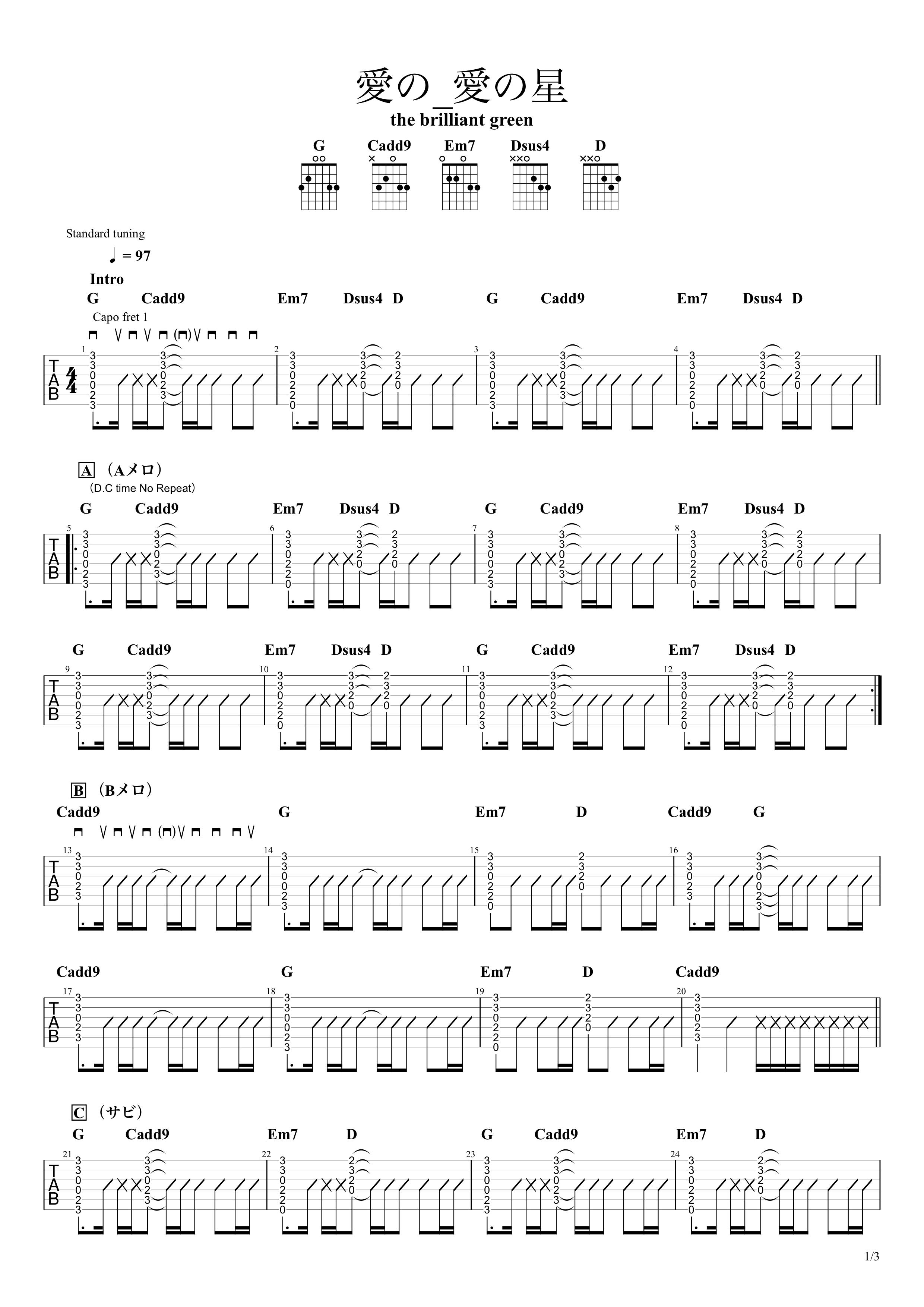 愛の_愛の星/the brilliant green ギタータブ譜 コードストロークで弾くVer.01