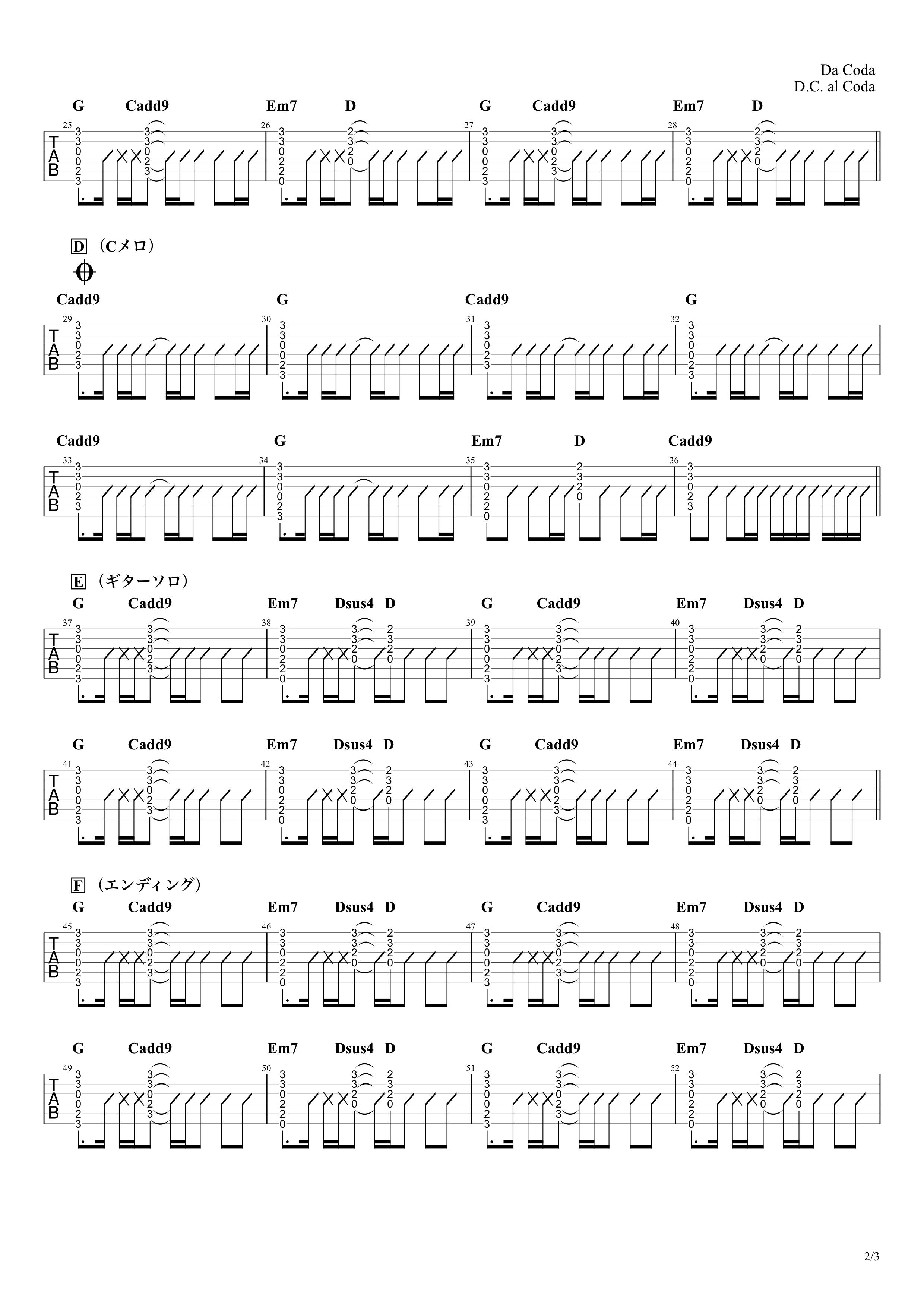 愛の_愛の星/the brilliant green ギタータブ譜 コードストロークで弾くVer.02