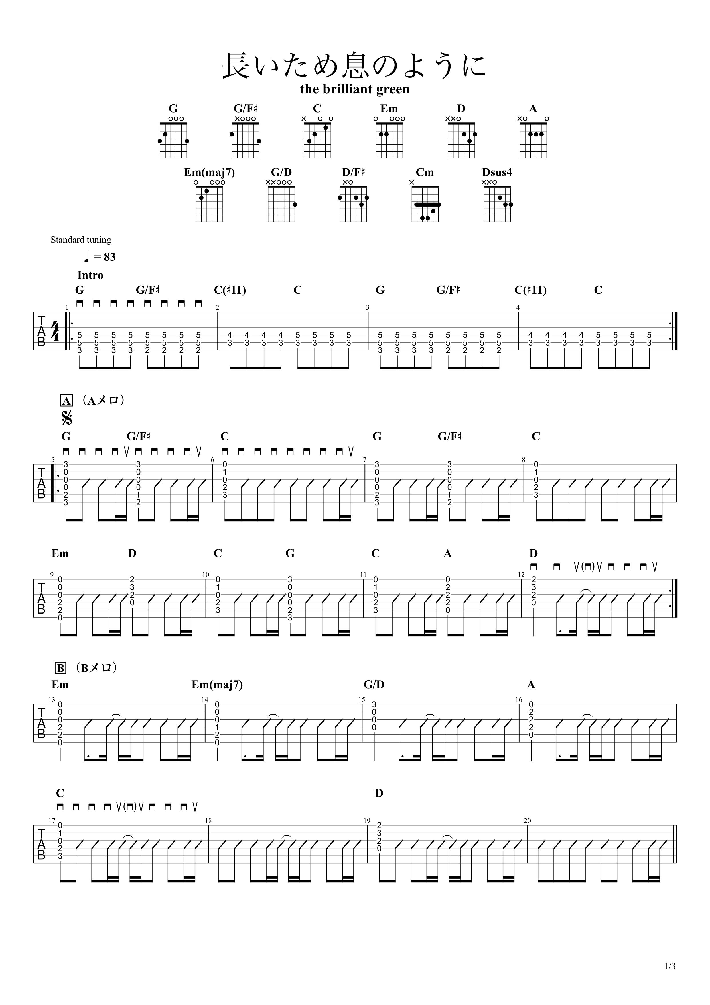 長いため息のように/the brilliant green ギタータブ譜 コードストロークで弾くVer.01