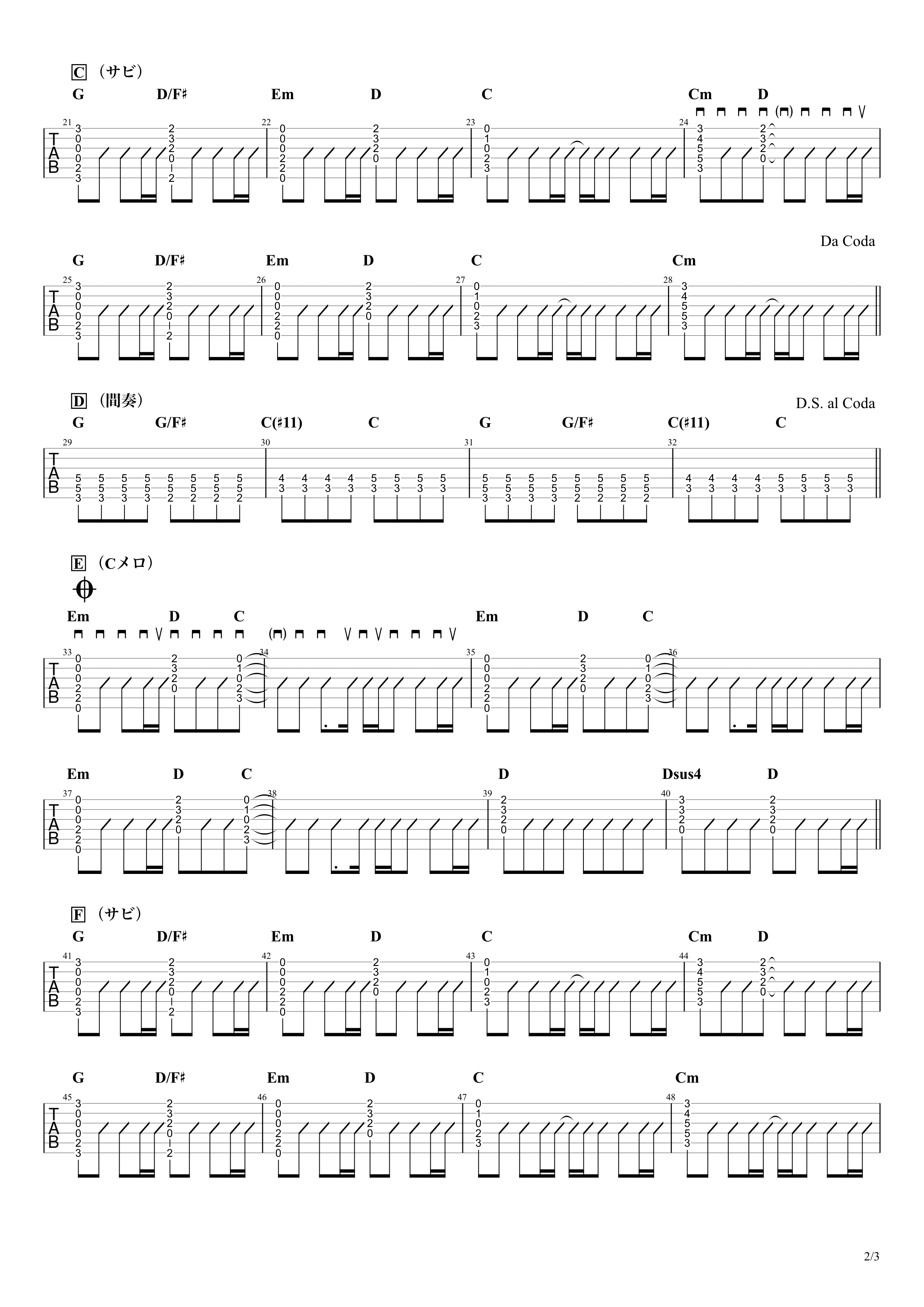 長いため息のように/the brilliant green ギタータブ譜 コードストロークで弾くVer.02
