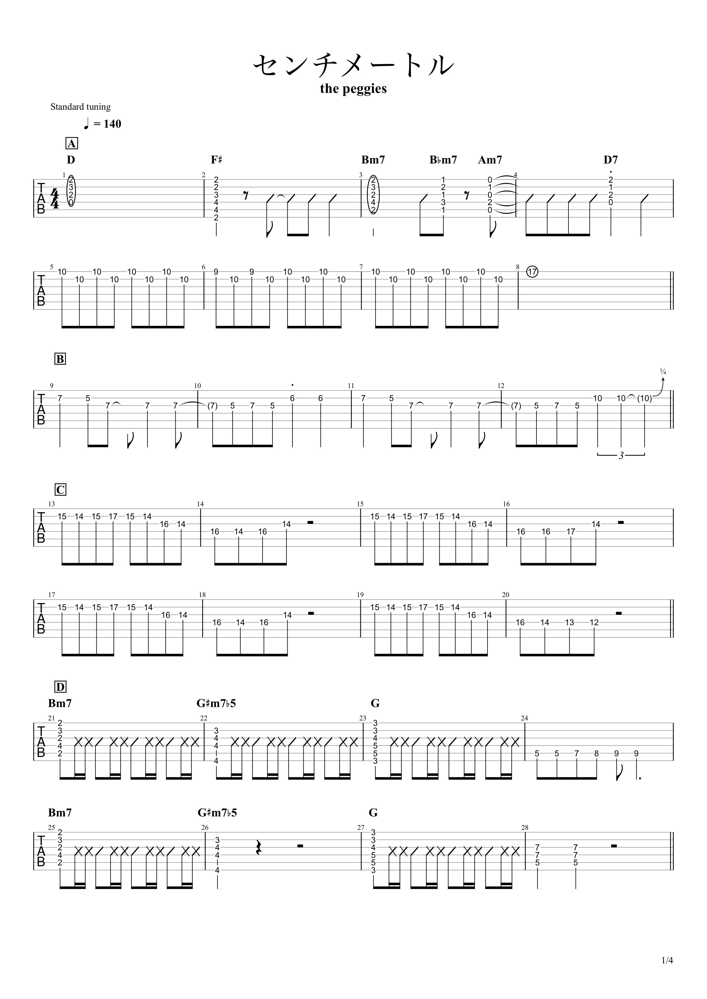 センチメートル/the peggies ギタータブ譜 リードパート簡単アレンジVer.01