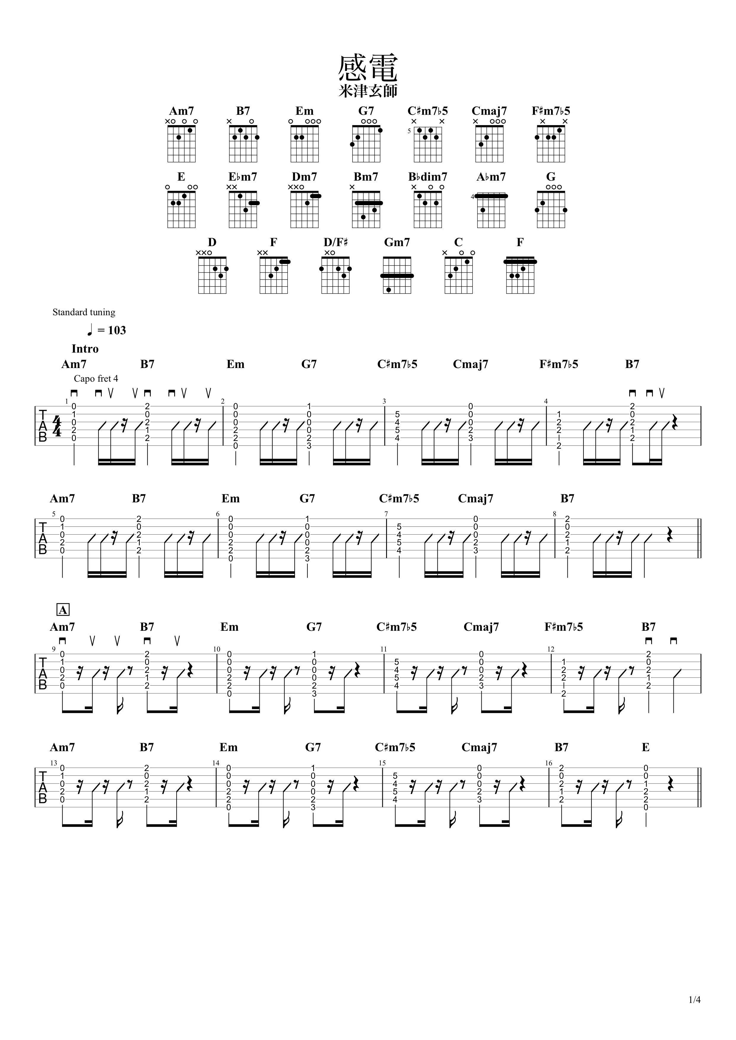 感電/米津玄師 ギタータブ譜 コードストロークで弾くアレンジVer.01