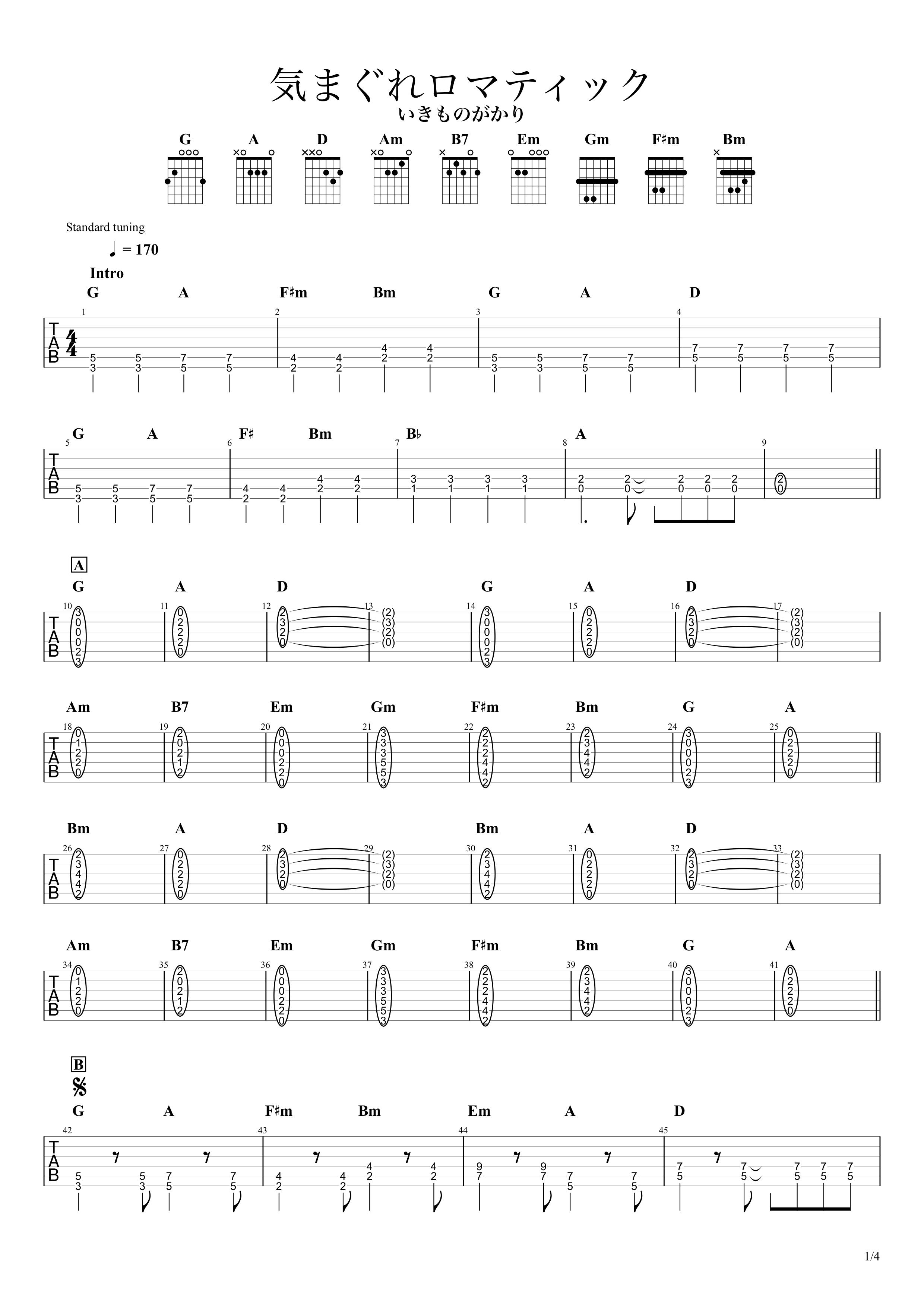 気まぐれロマンティック/いきものがかり ギタータブ譜 パワーコードと通常コードで弾くVer.01