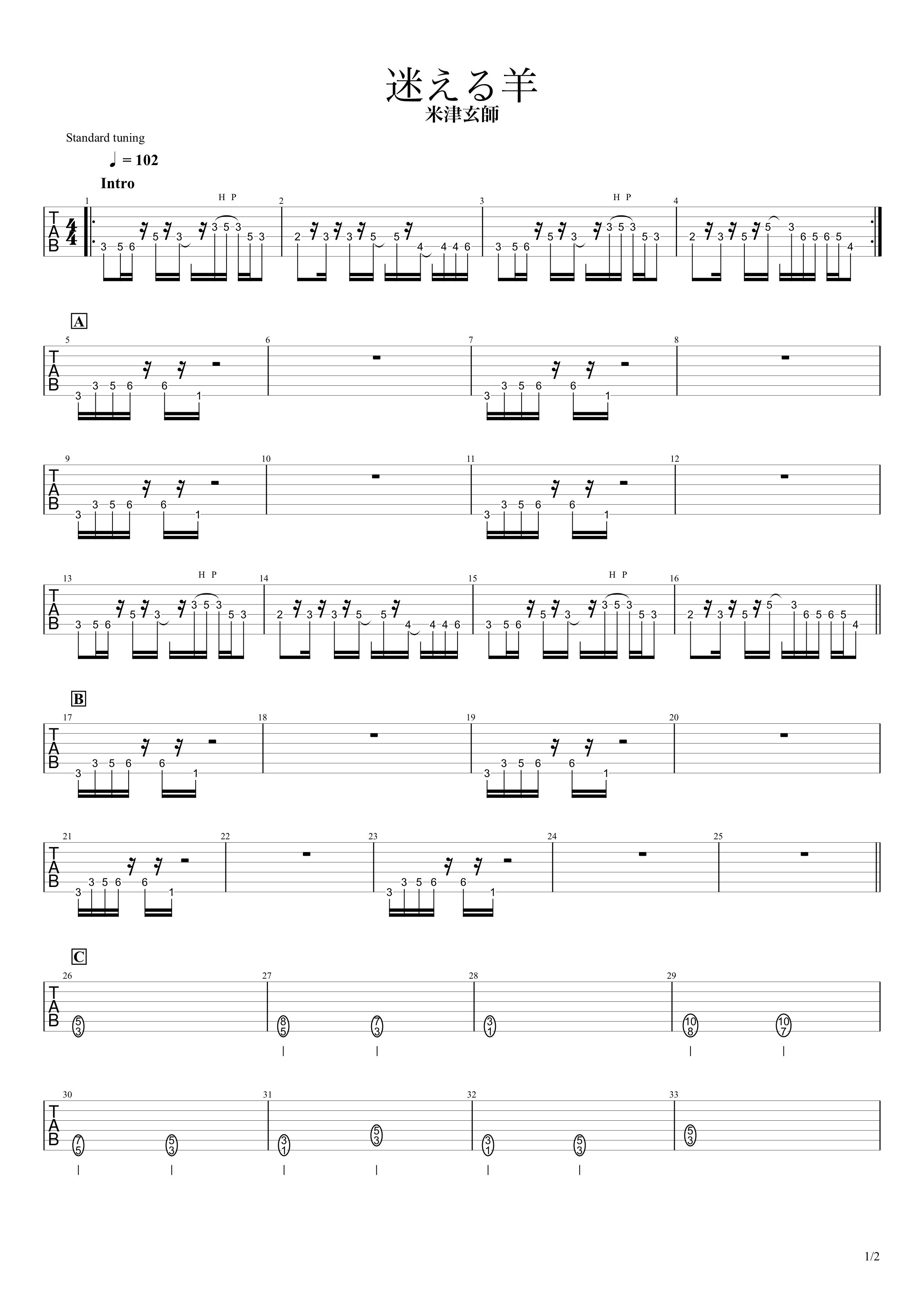 迷える羊/米津玄師 ギタータブ譜 イントロリードギター完コピVer.01