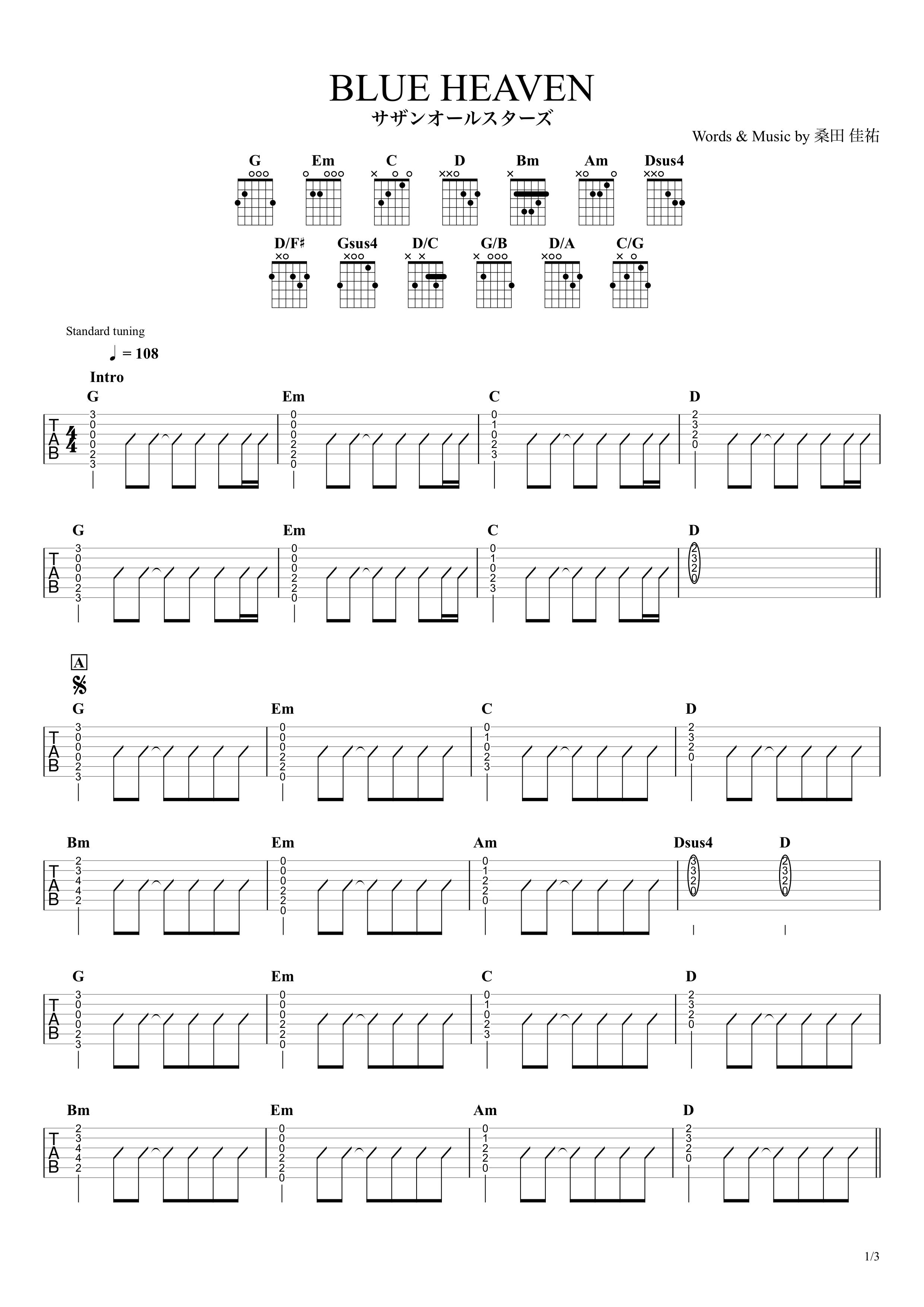 BLUE HEAVEN/サザンオールスターズ ギタータブ譜 コードストロークで弾くVer.01