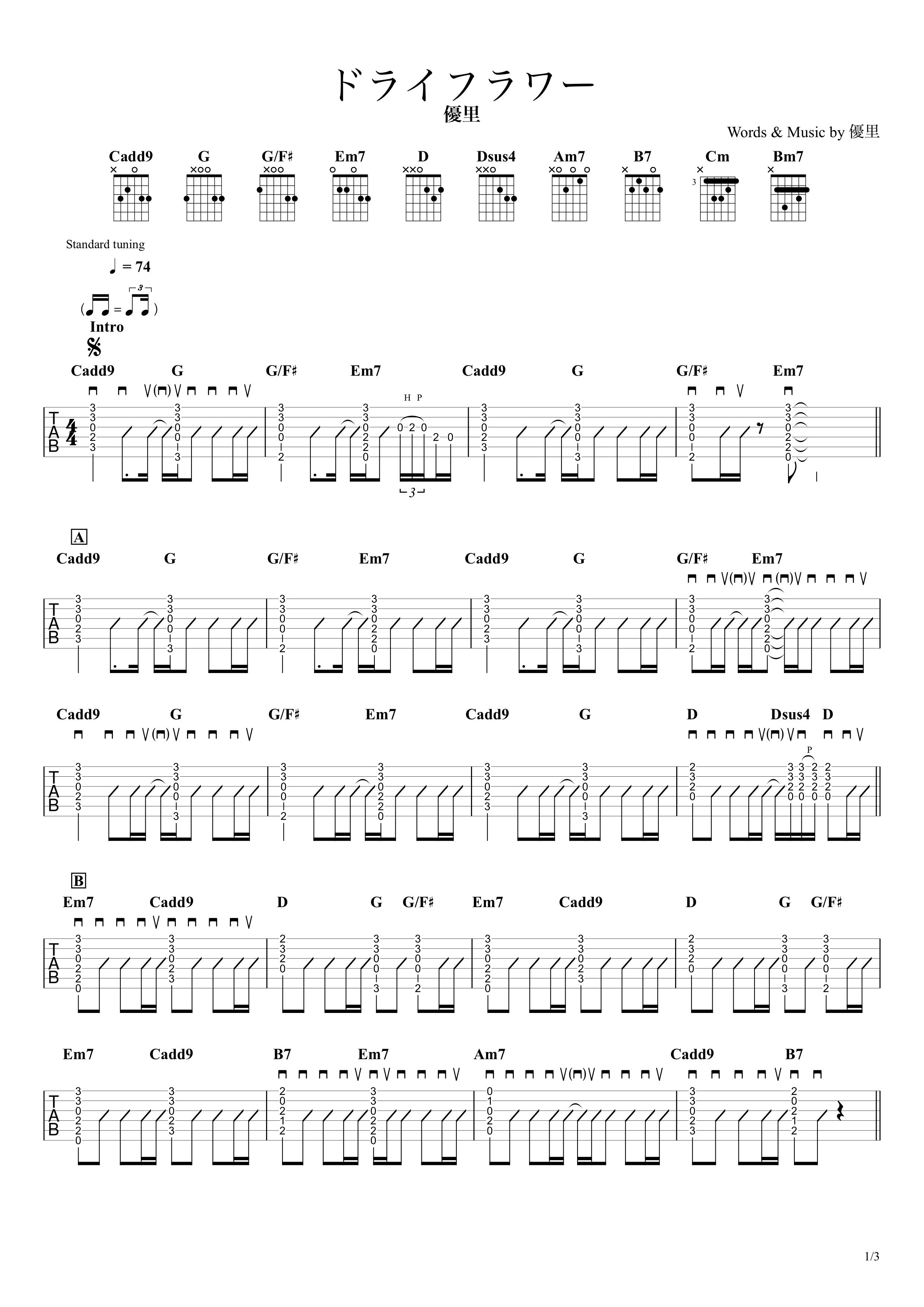 ドライフラワー/優里 ギタータブ譜 コードストロークざっくり完コピVer.01