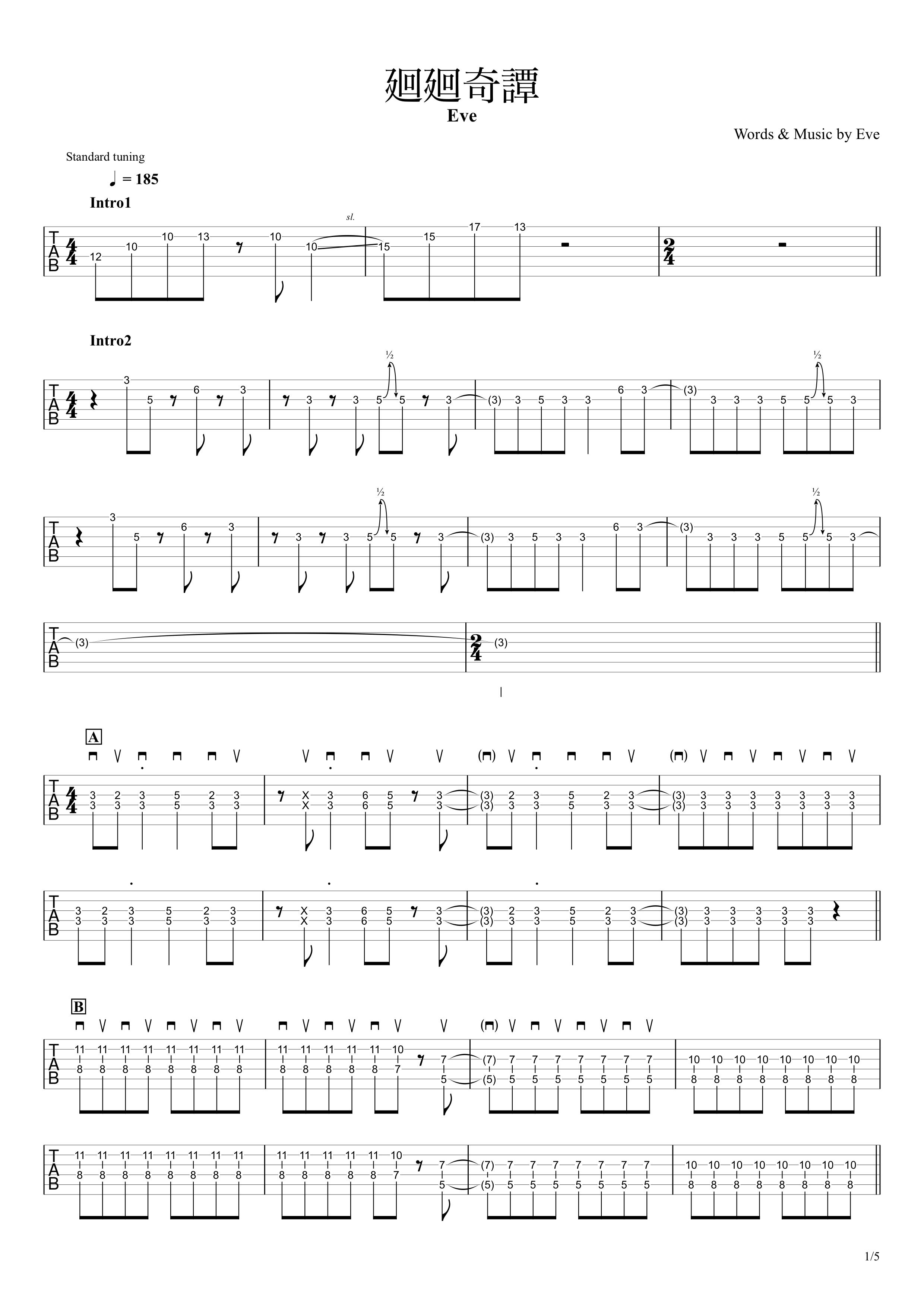廻廻奇譚/Eve ギタータブ譜 リードギターほぼ完コピVer.01