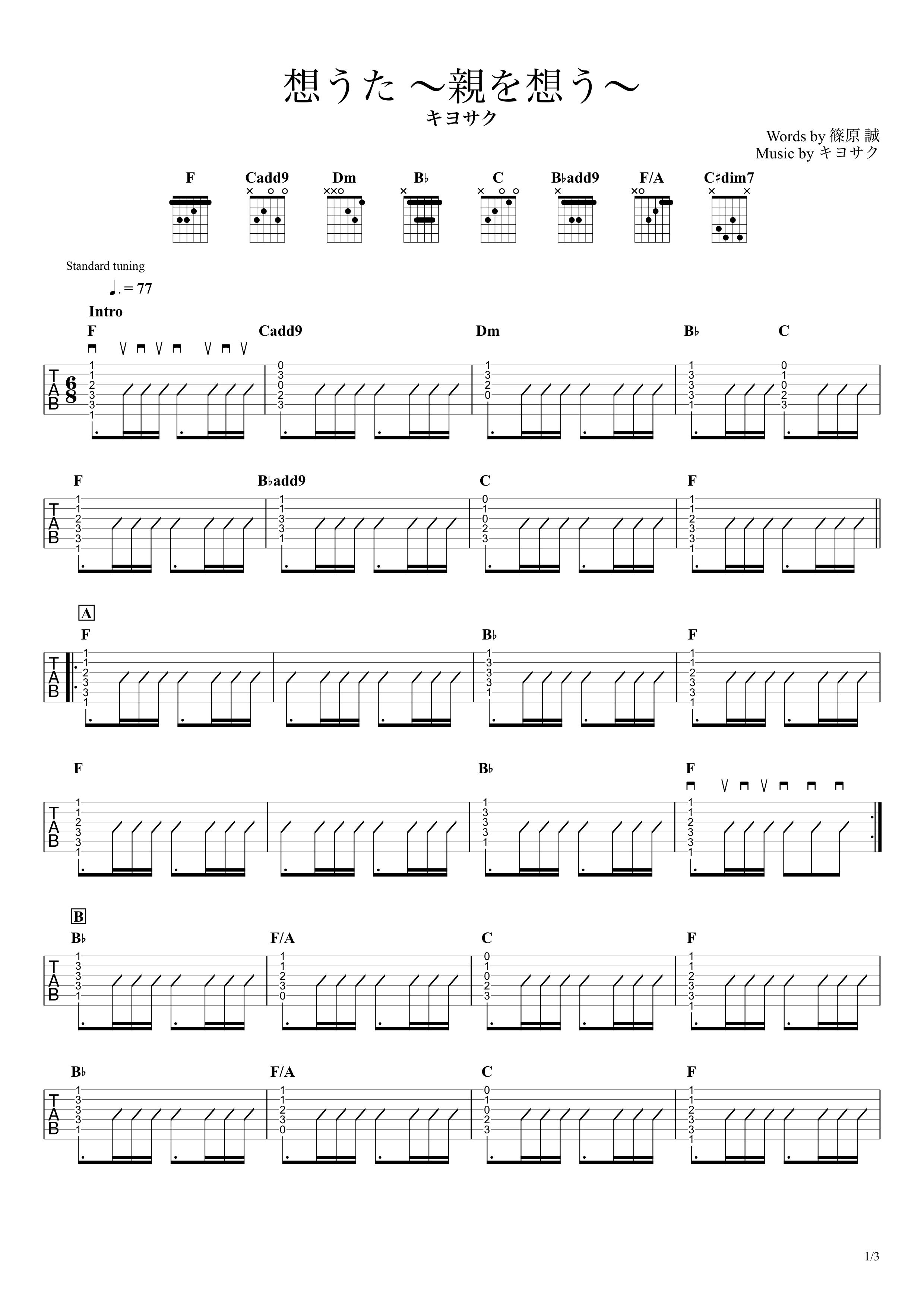 想うた 〜親を想う〜/キヨサク ギタータブ譜 コードストロークで弾くVer.01