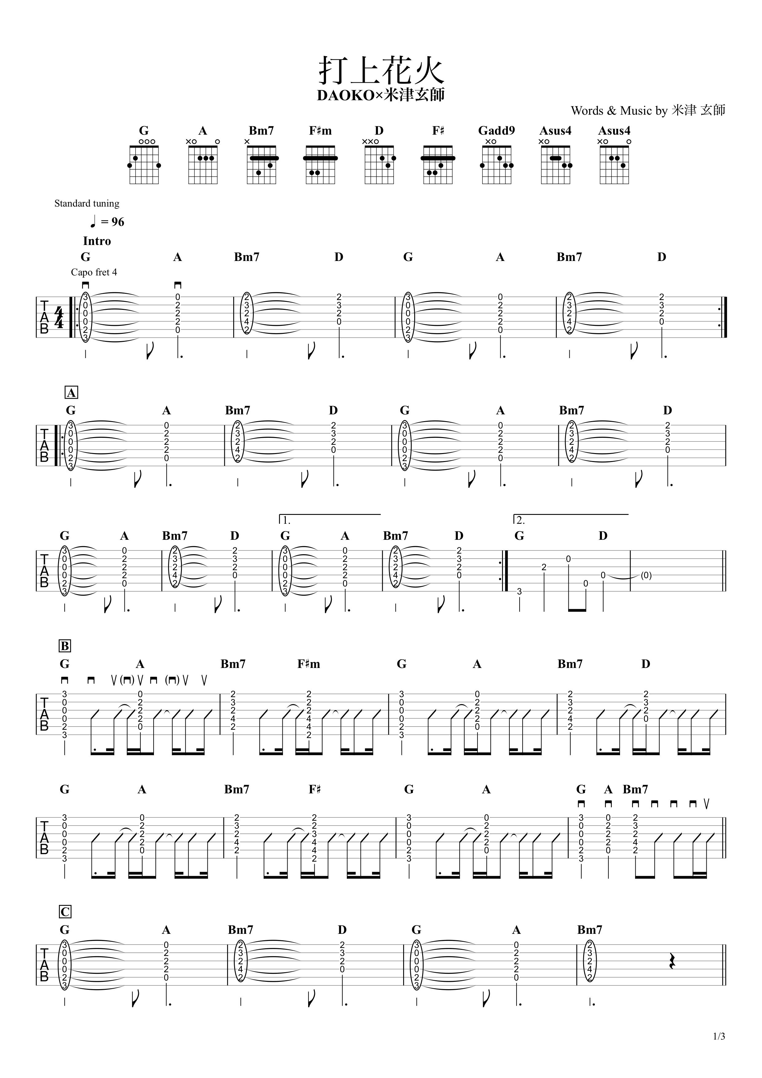 打上花火/DAOKO×米津玄師 ギタータブ譜 コードストロークで弾くアレンジVer.01