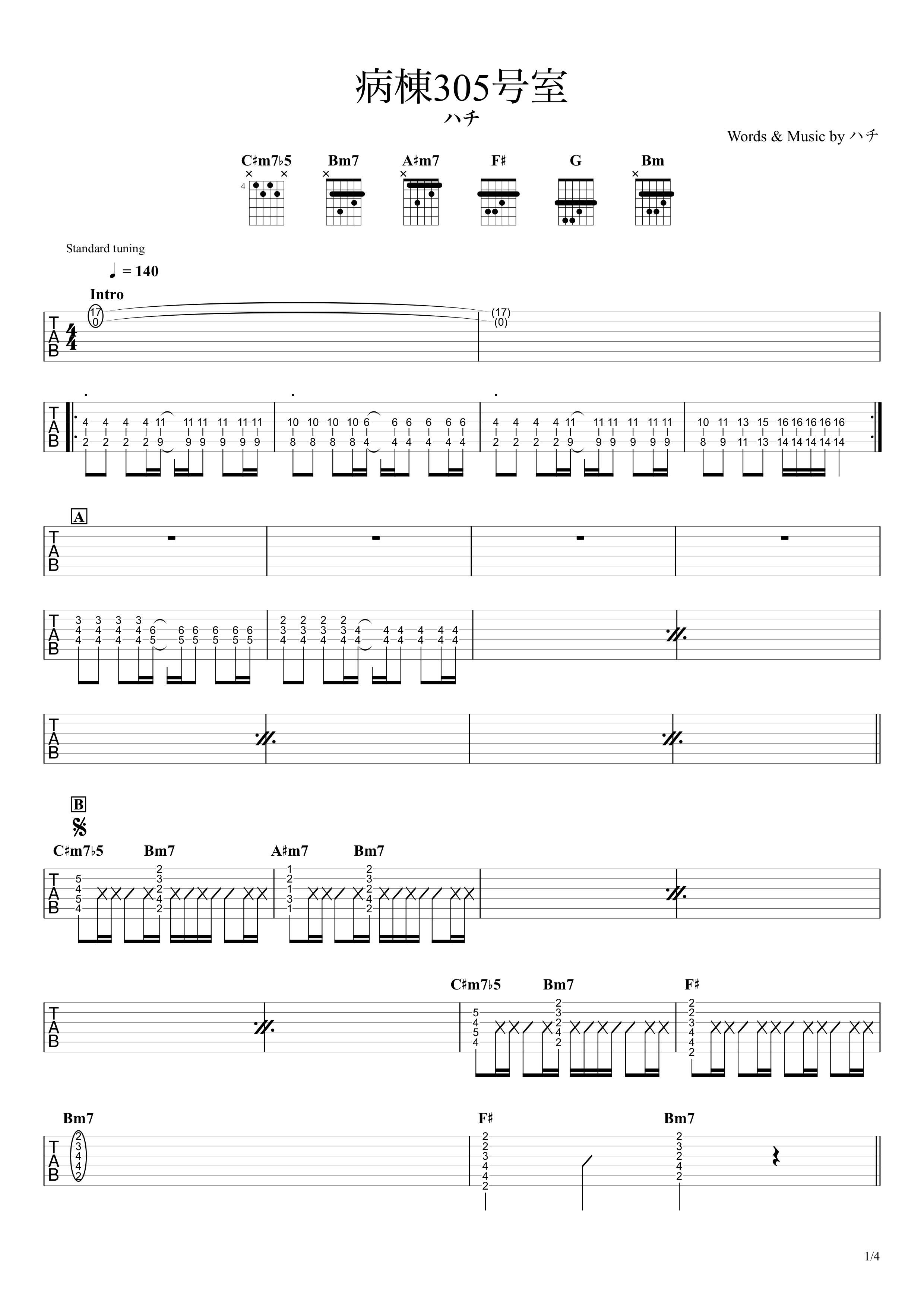 病棟305号室/ハチ ギタータブ譜 リードギターざっくりコピーできるVer.01