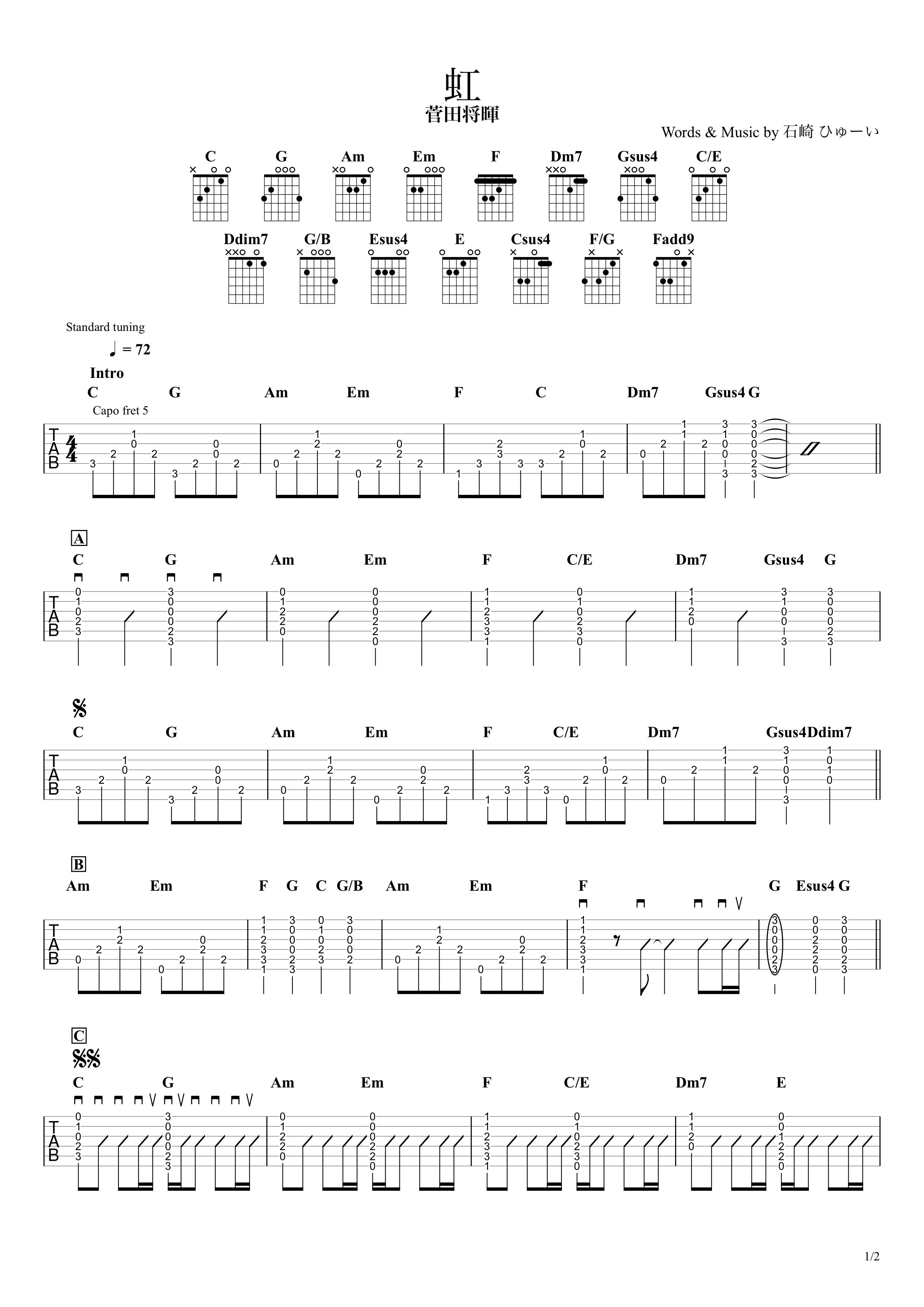 虹/菅田将暉 ギタータブ譜 アルペジオ&コードストロークで弾くVer.01