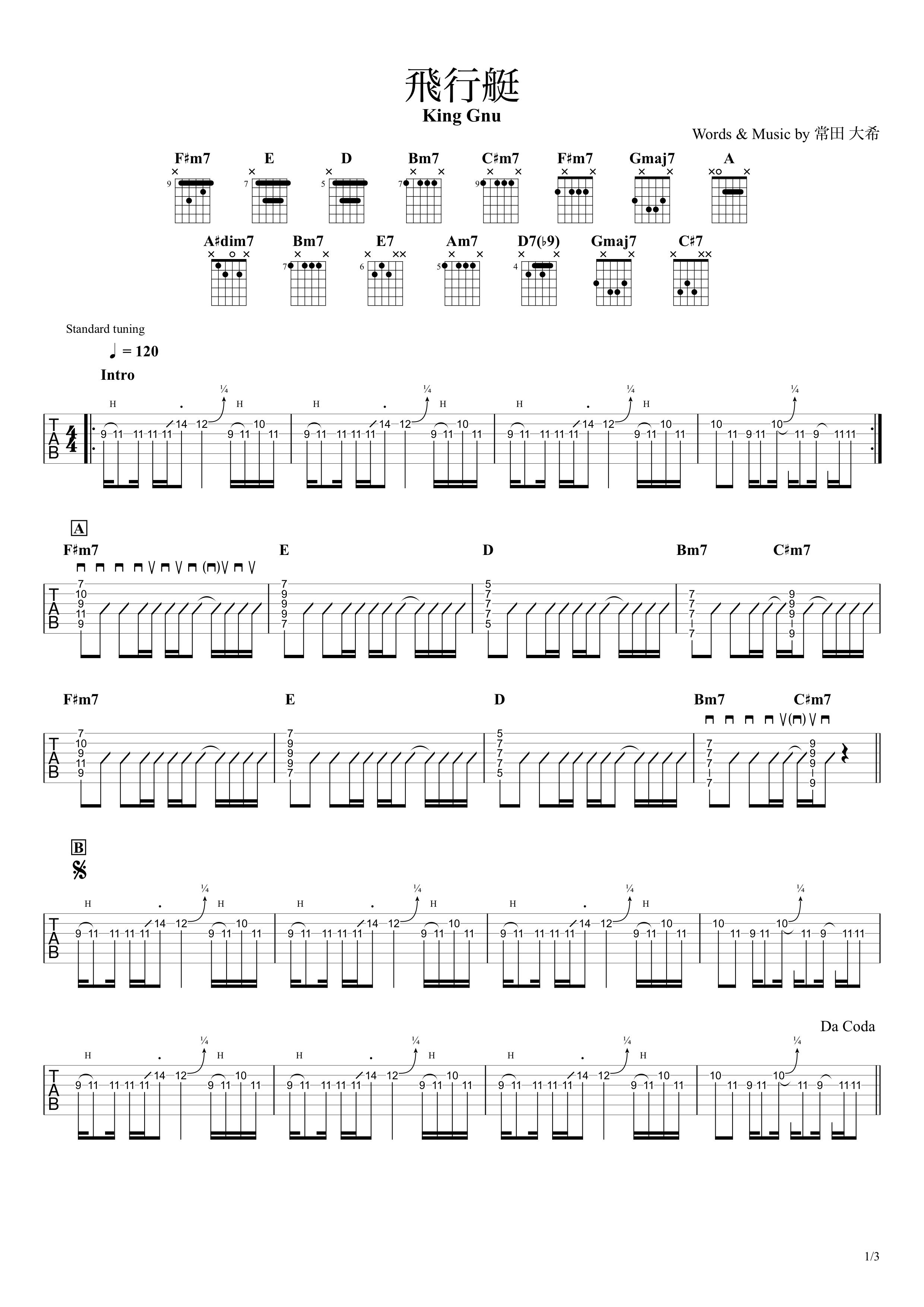 飛行艇/King Gnu ギタータブ譜 リードパートざっくり完コピVer.01