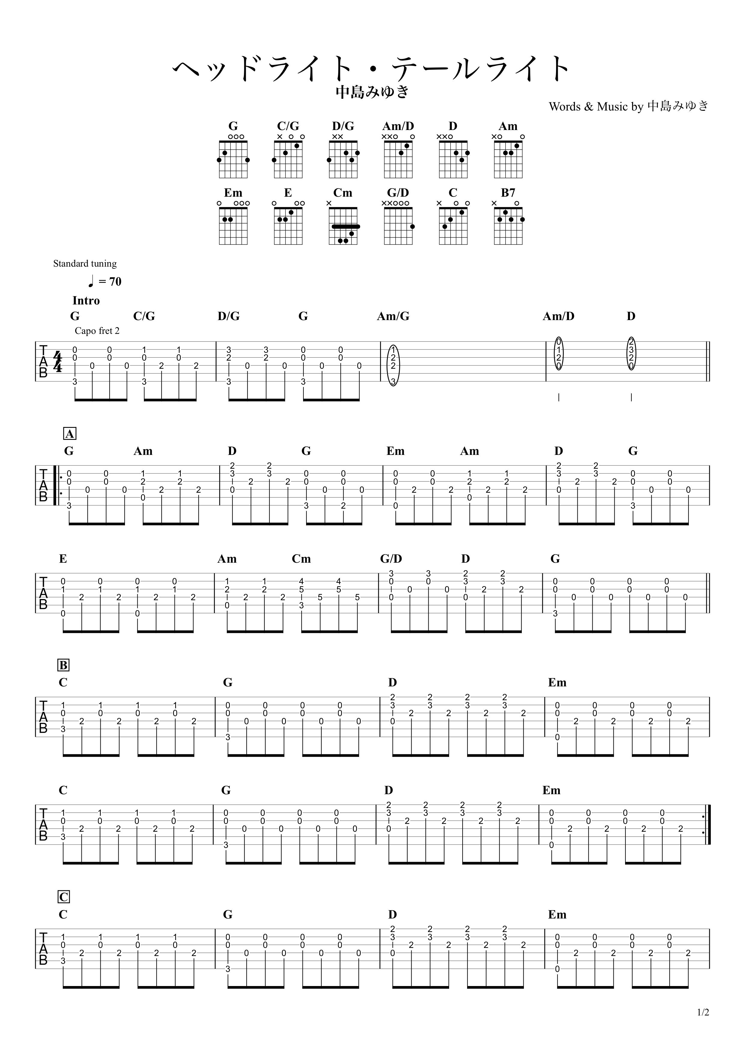 ヘッドライト・テールライト/中島みゆき ギタータブ譜 アルペジオで弾くアレンジVer.01