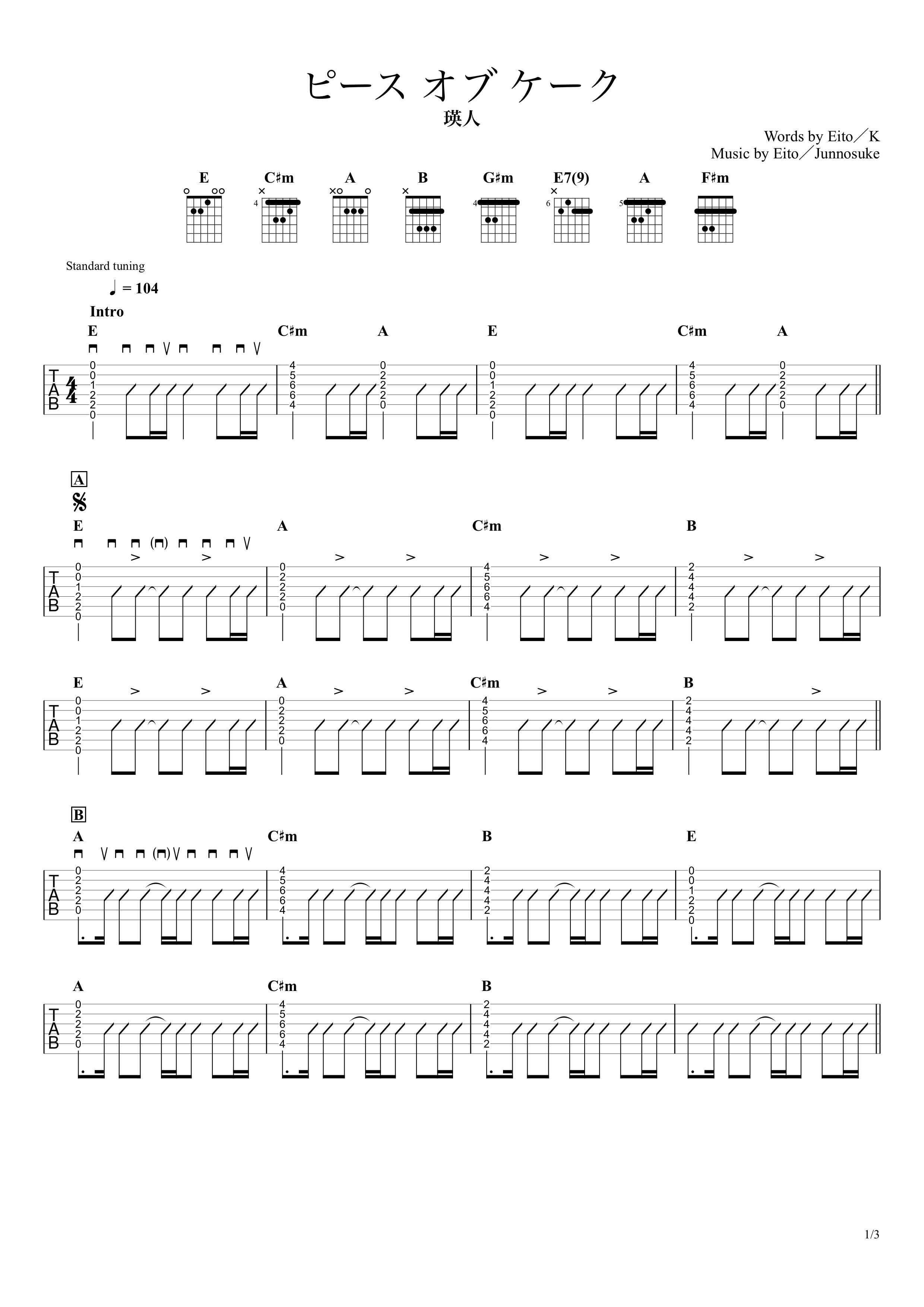 ピースオブケーク/瑛人 ギタータブ譜 アコギで弾くコードストロークVer.01