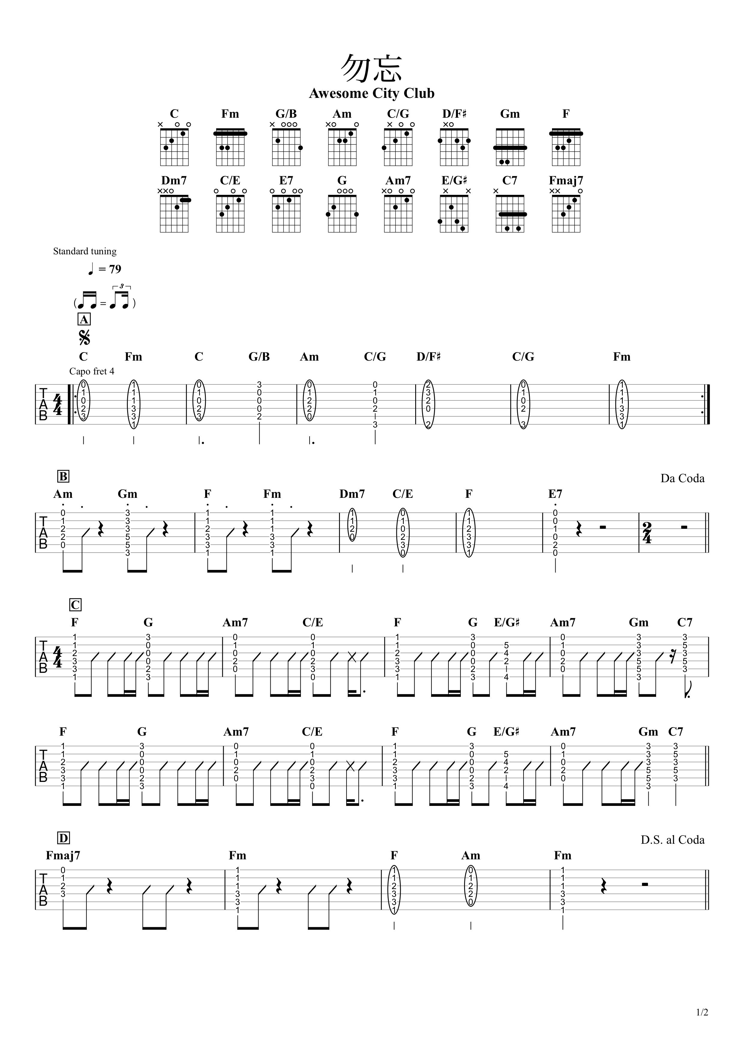 勿忘/Awesome City Club ギタータブ譜 コードストロークで弾く簡単アレンジVer.01