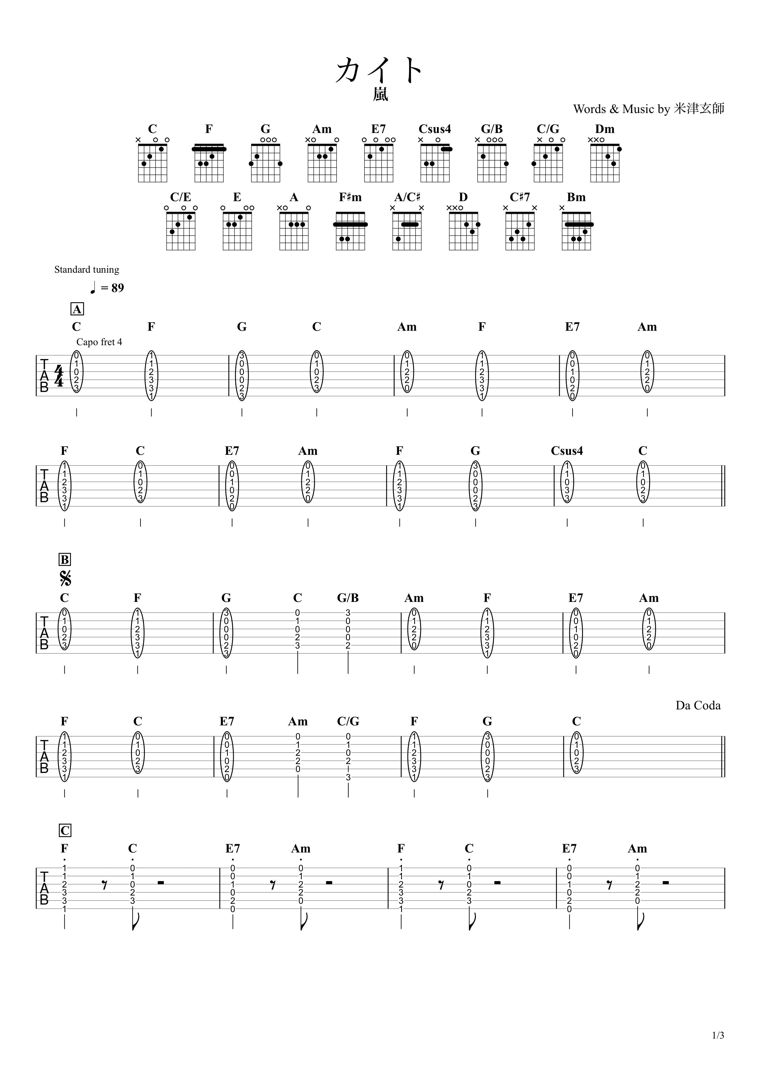 カイト/嵐 ギタータブ譜 アコギ向けコードストロークで弾くVer.01