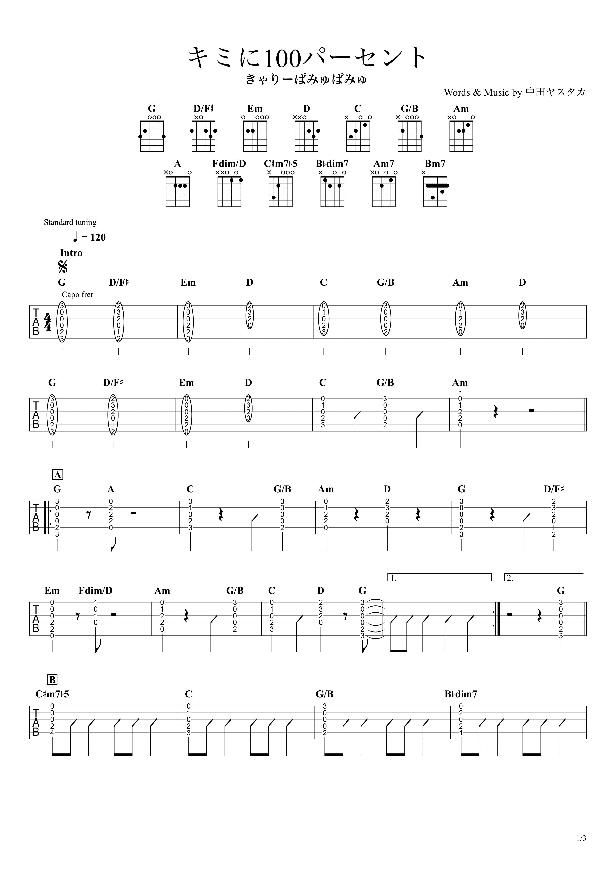 キミに100パーセント/きゃりーぱみゅぱみゅ ギタータブ譜 コードストロークで弾くVer.01