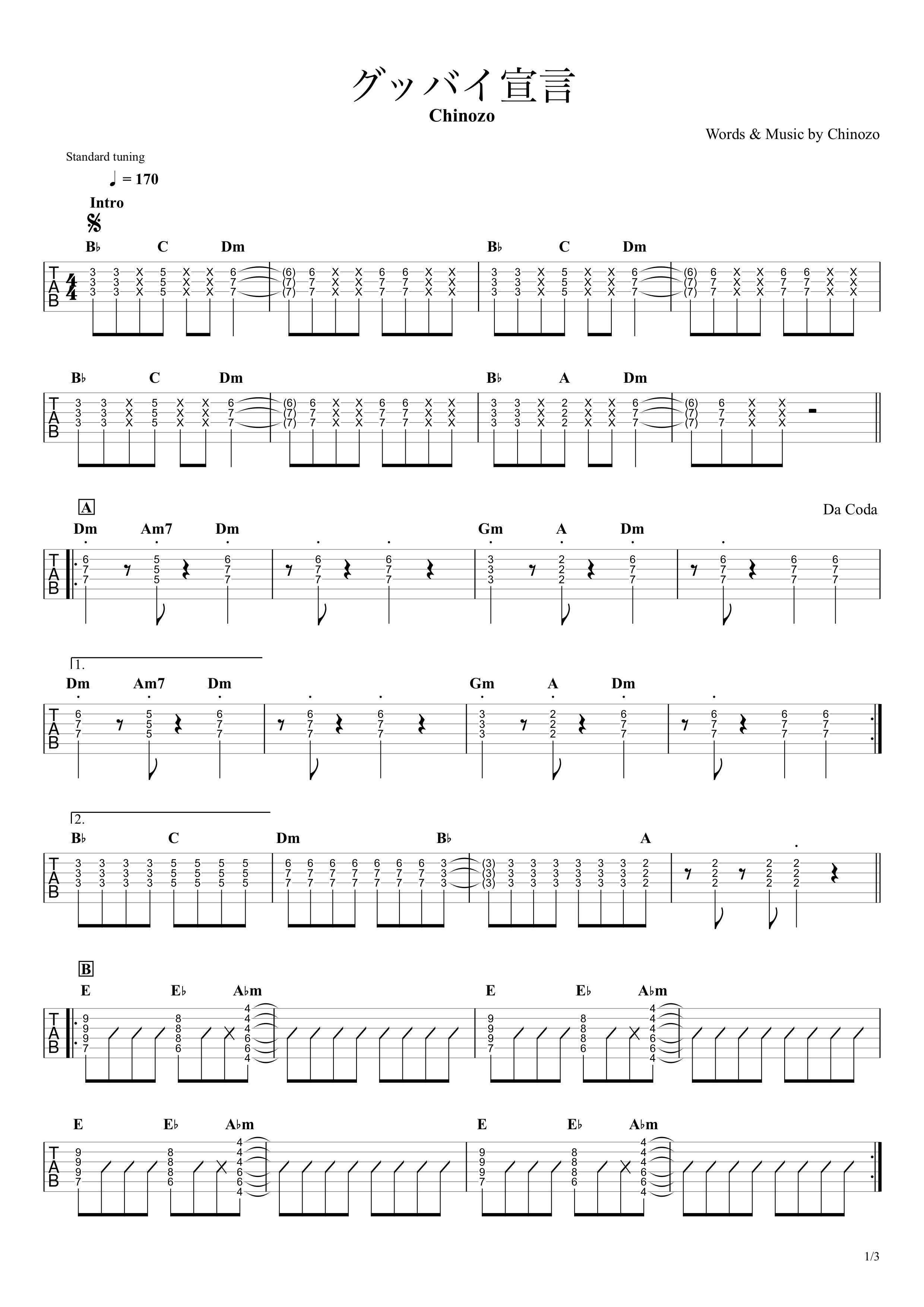 グッバイ宣言/Chinozo ギタータブ譜 コードバッキングVer.01