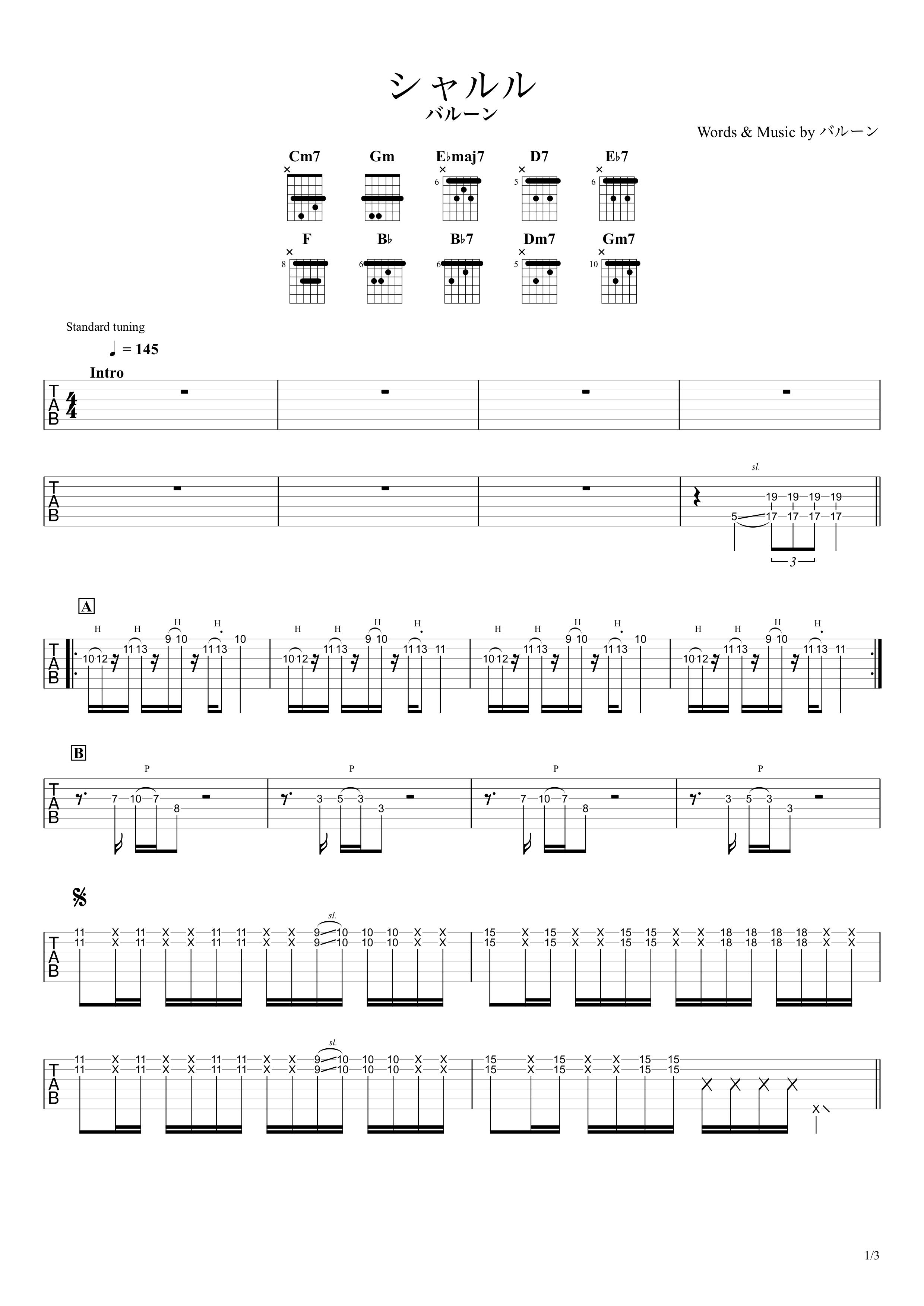 シャルル/バルーン ギタータブ譜 リードギターざっくり完コピVer.01