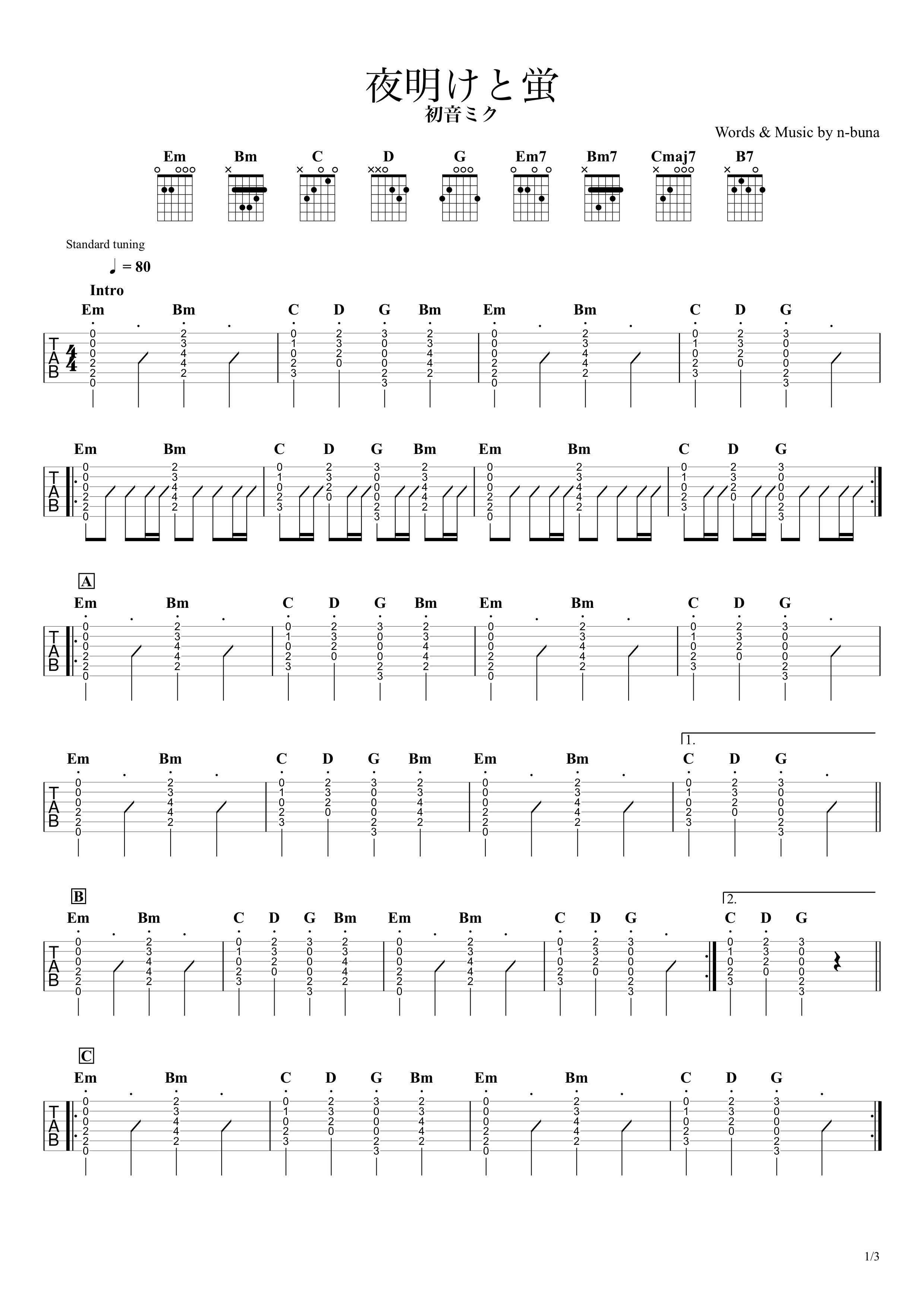 夜明けと蛍/初音ミク(n-buna) ギタータブ譜 コードストロークとアルペジオで弾くVer.01