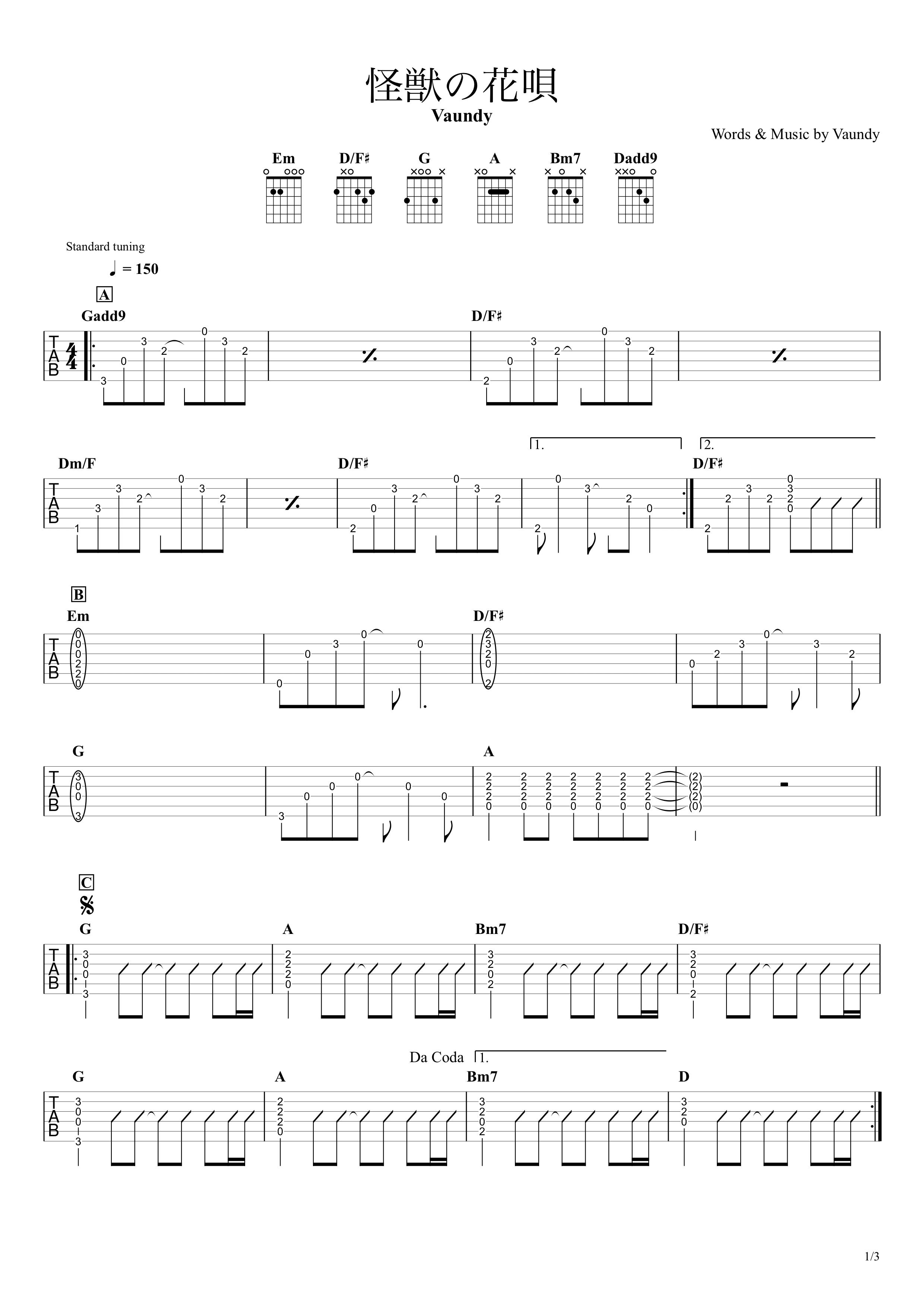 怪獣の花唄/Vaundy ギタータブ譜 アルペジオ&コードストロークで弾くVer.01
