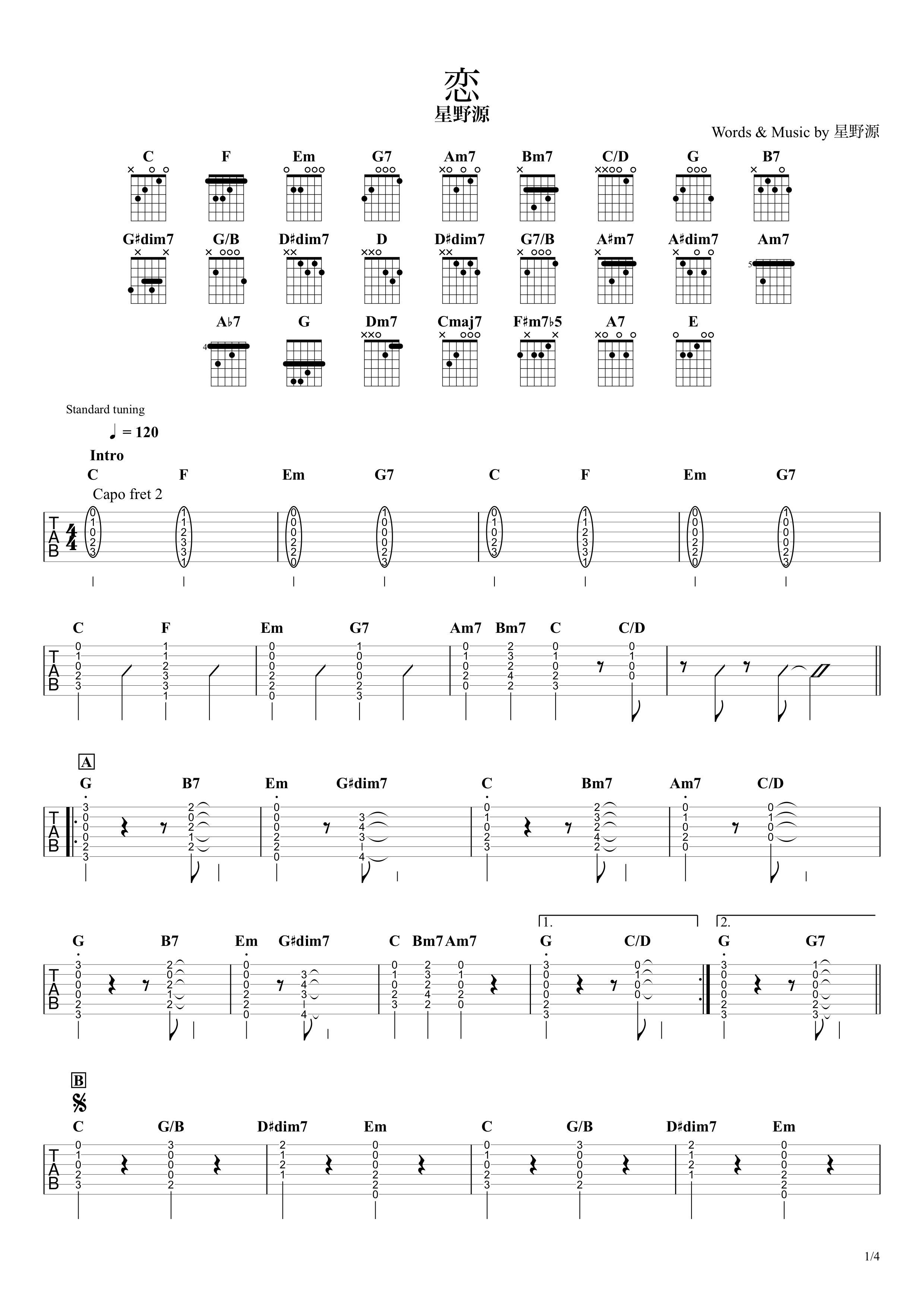 恋/星野源 ギタータブ譜 弾き語り向けコードストロークで弾くVer.01