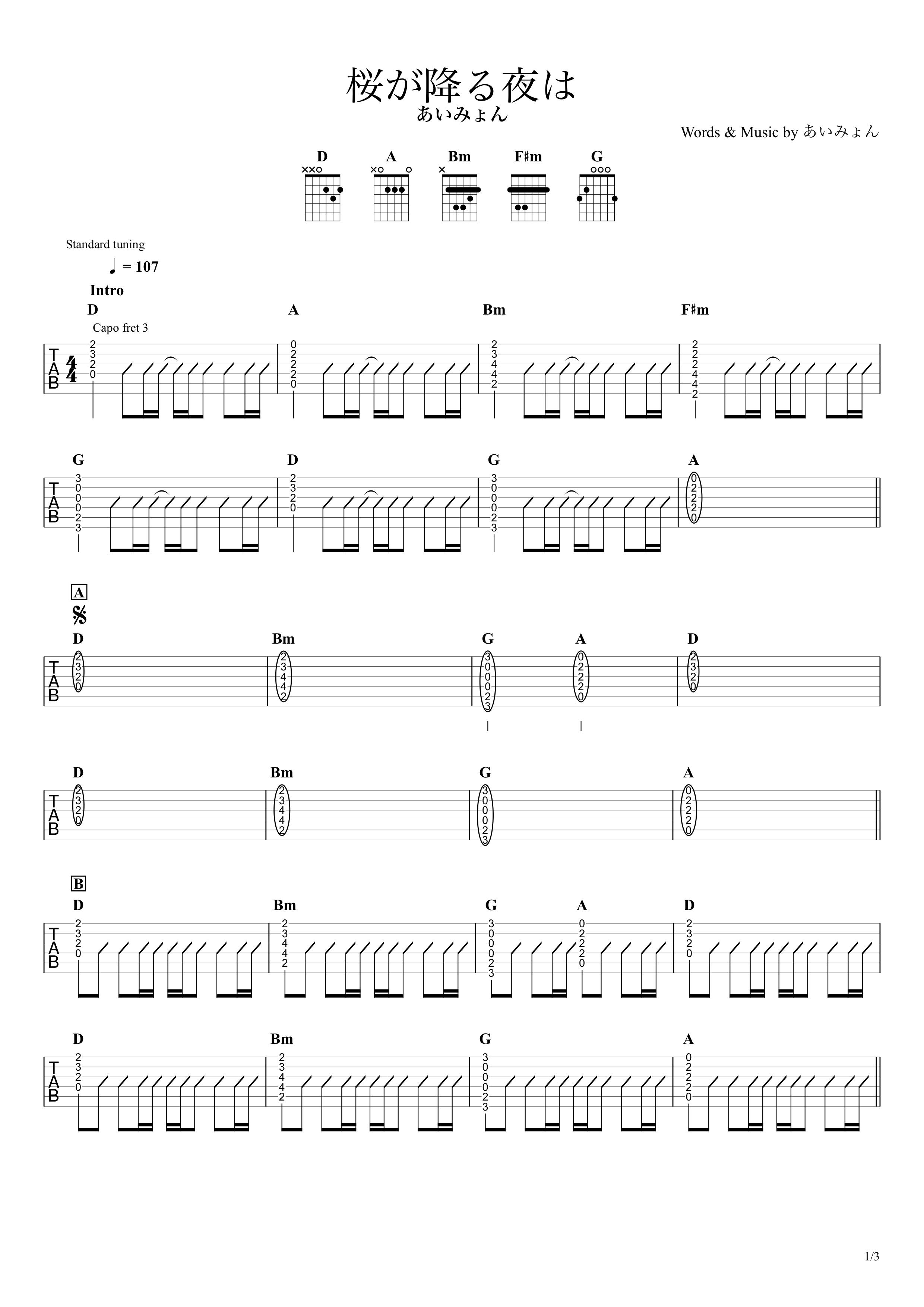 桜が降る夜は/あいみょん ギタータブ譜 アコギ向けコードストロークで弾くVer.01