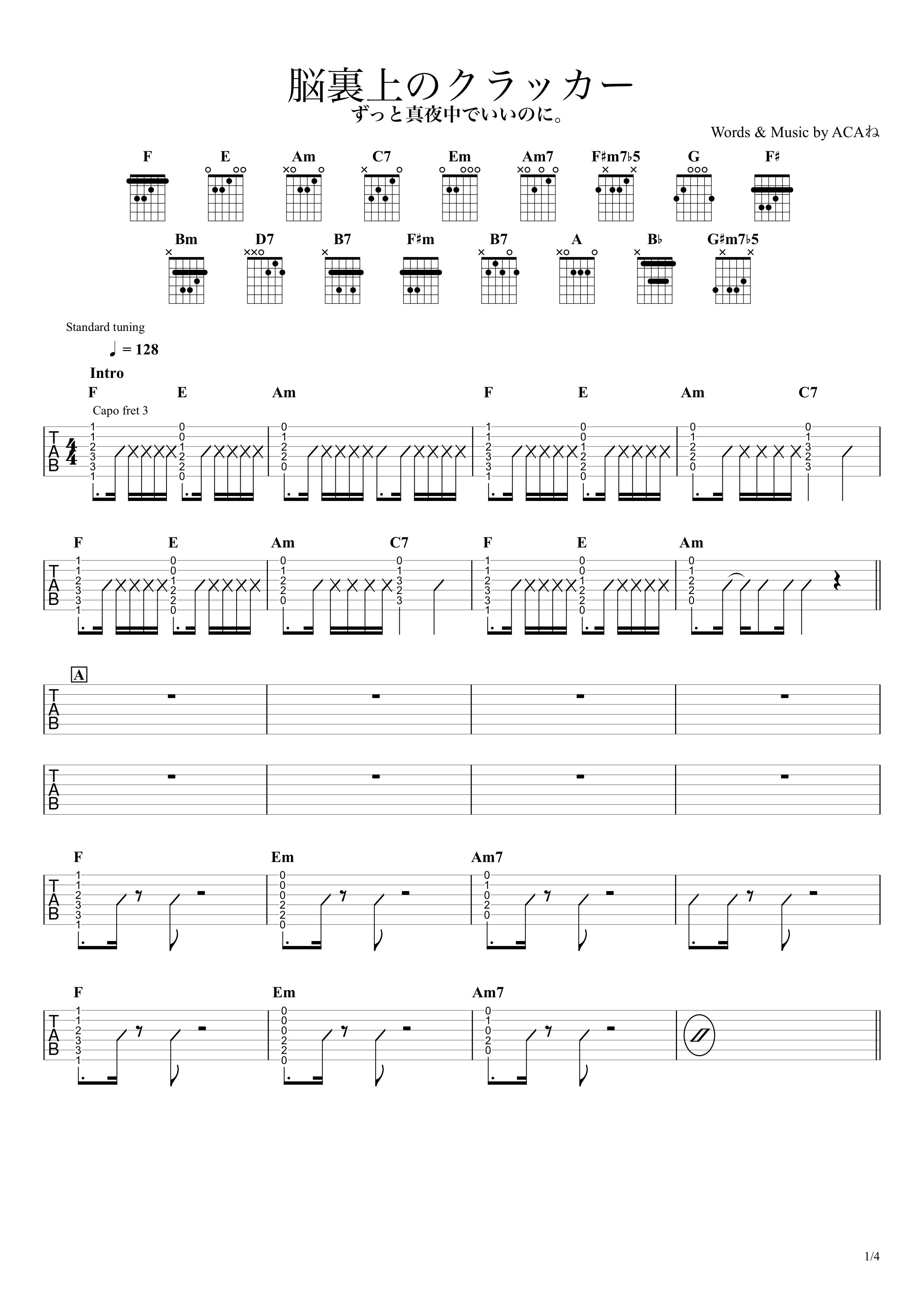 脳裏上のクラッカー/ずっと真夜中でいいのに。 ギタータブ譜 コードストロークで弾くVer.01