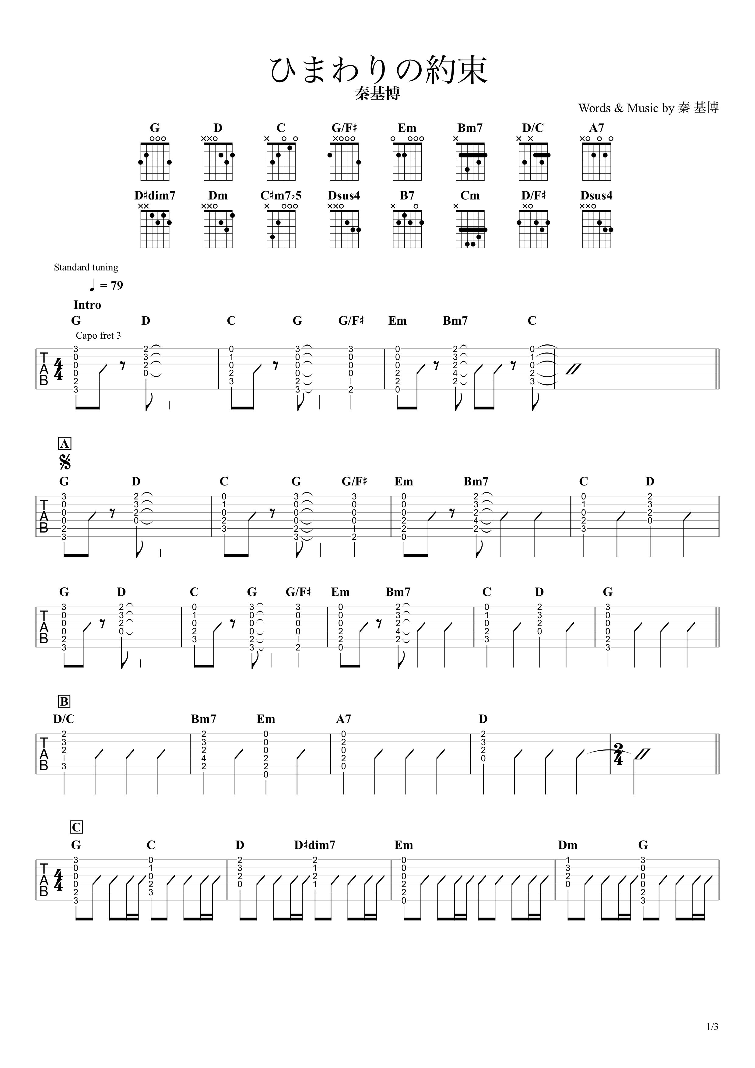 ひまわりの約束/秦基博 ギタータブ譜 簡単コードストロークで弾くVer.01
