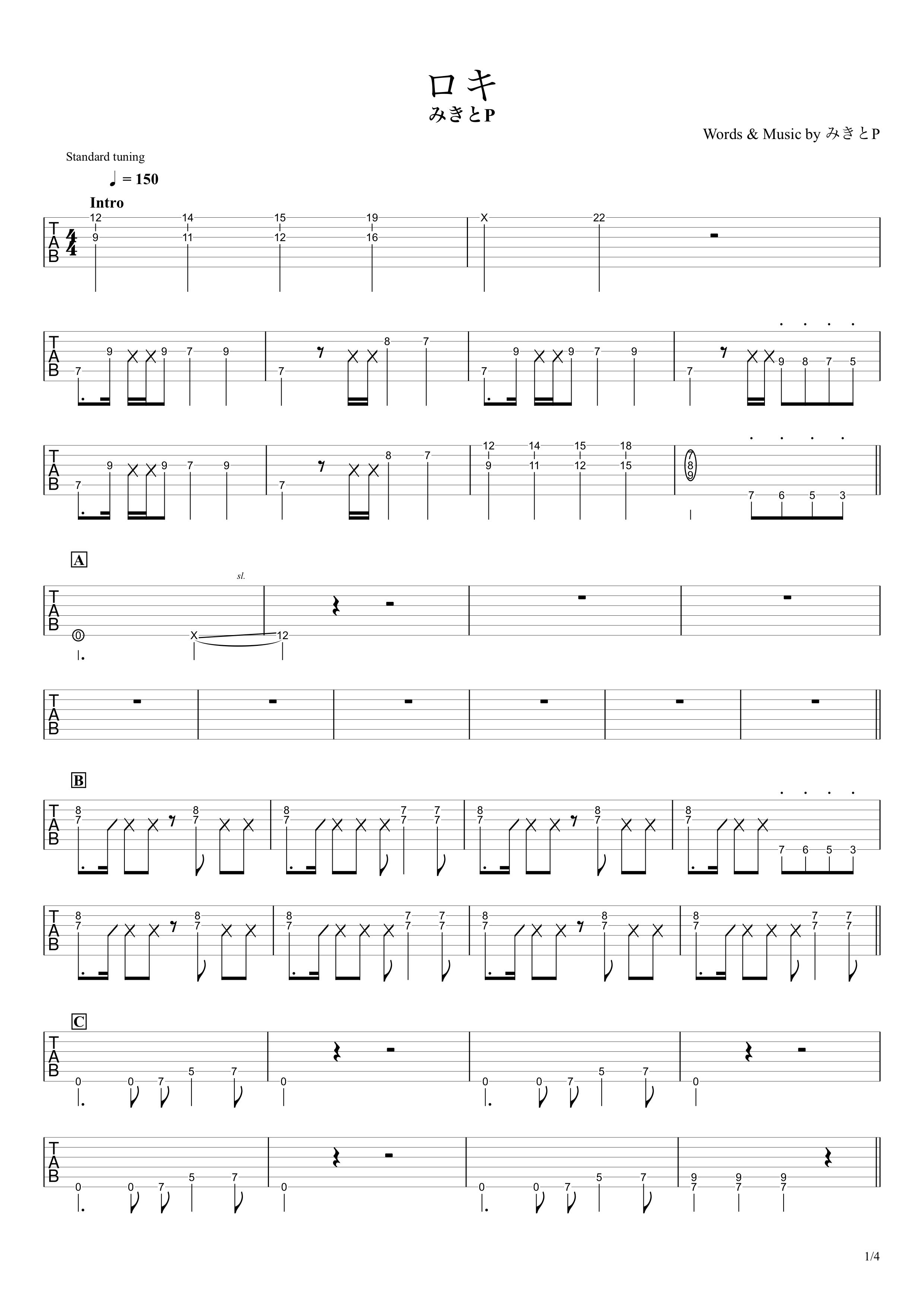 ロキ/みきとP ギタータブ譜 ほぼ完コピVer.01
