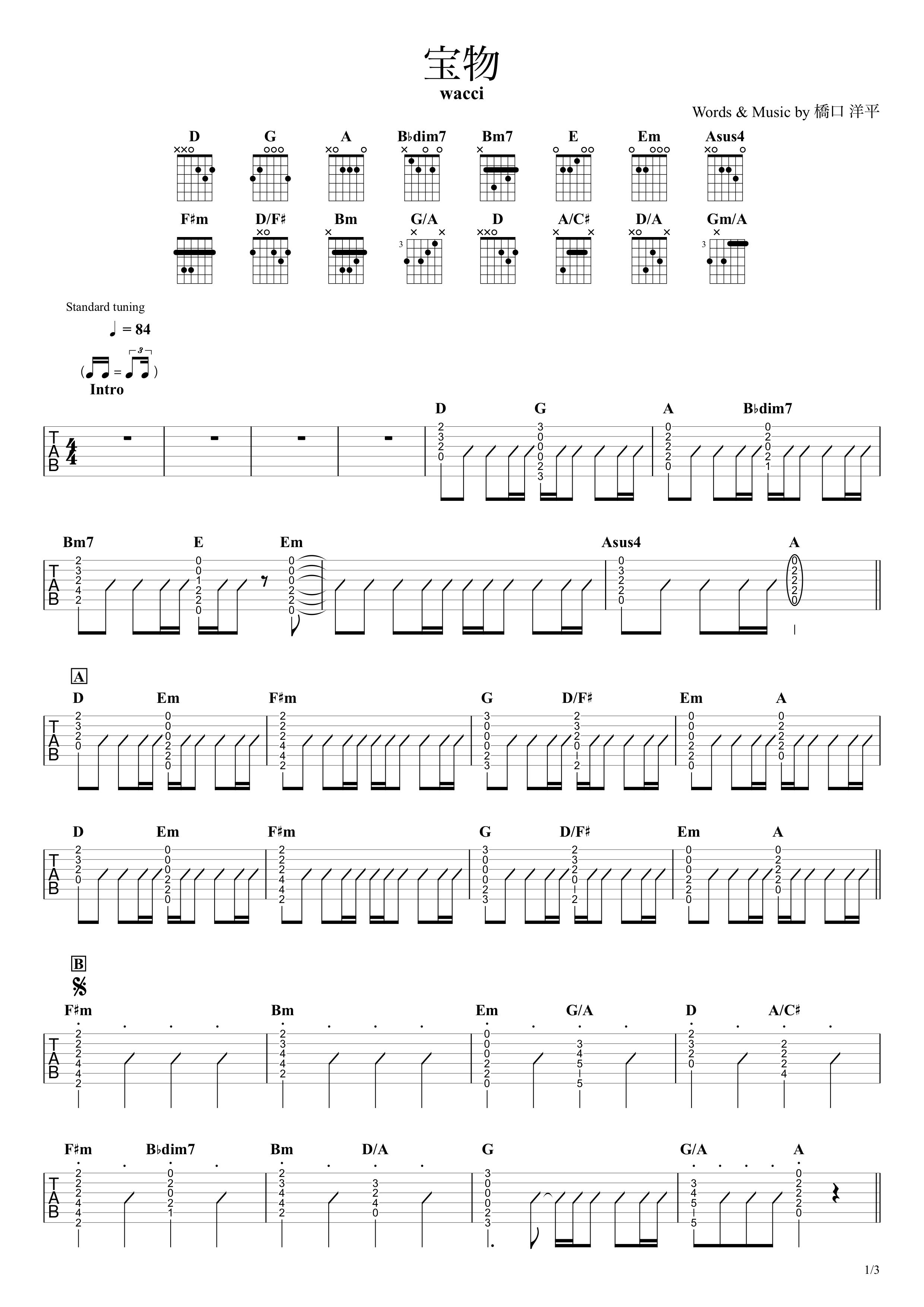 宝物/wacci ギターTAB譜 コードストロークで弾くVer.01