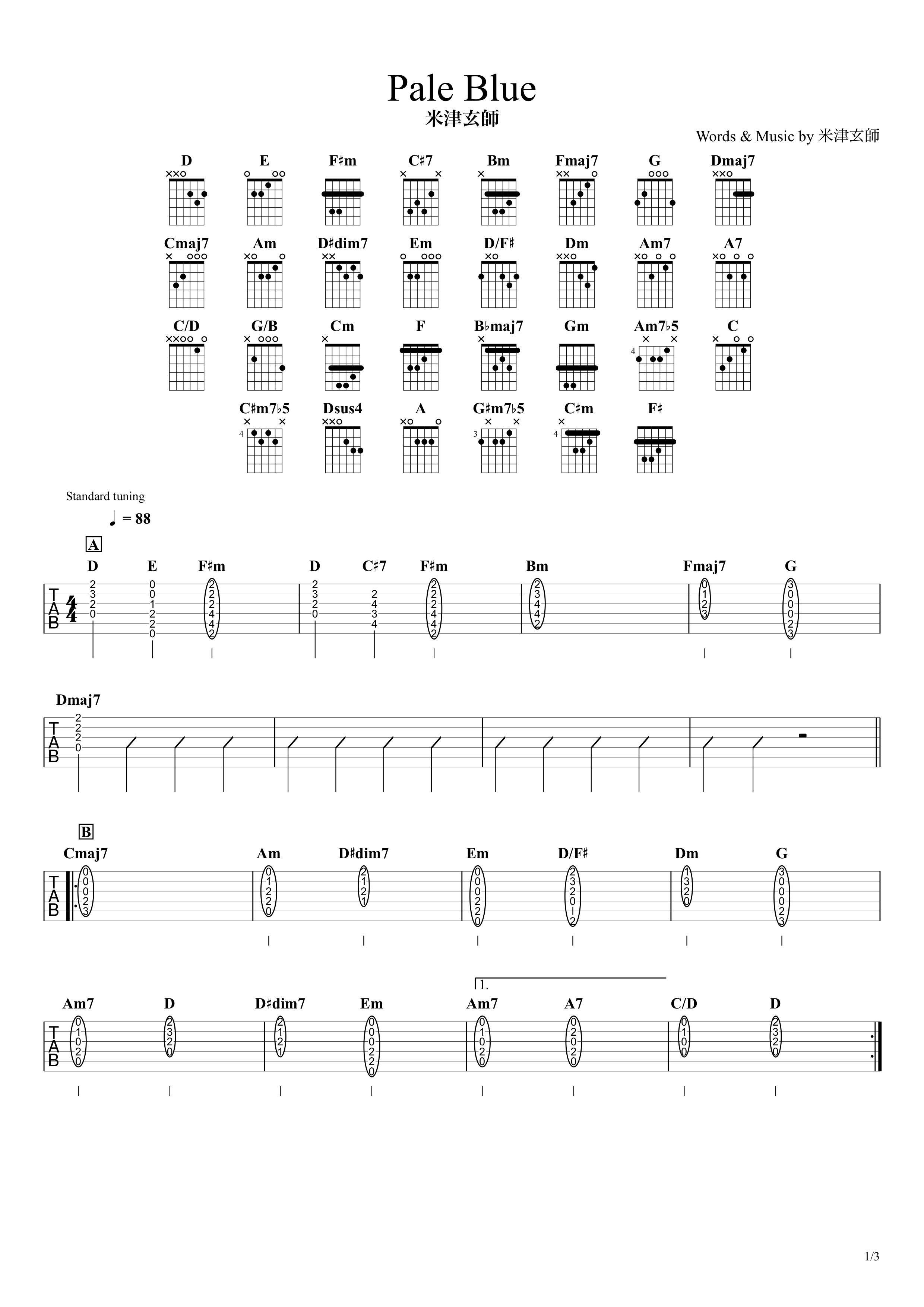 Pale Blue/米津玄師 ギタータブ譜 コードストロークで弾くVer.01