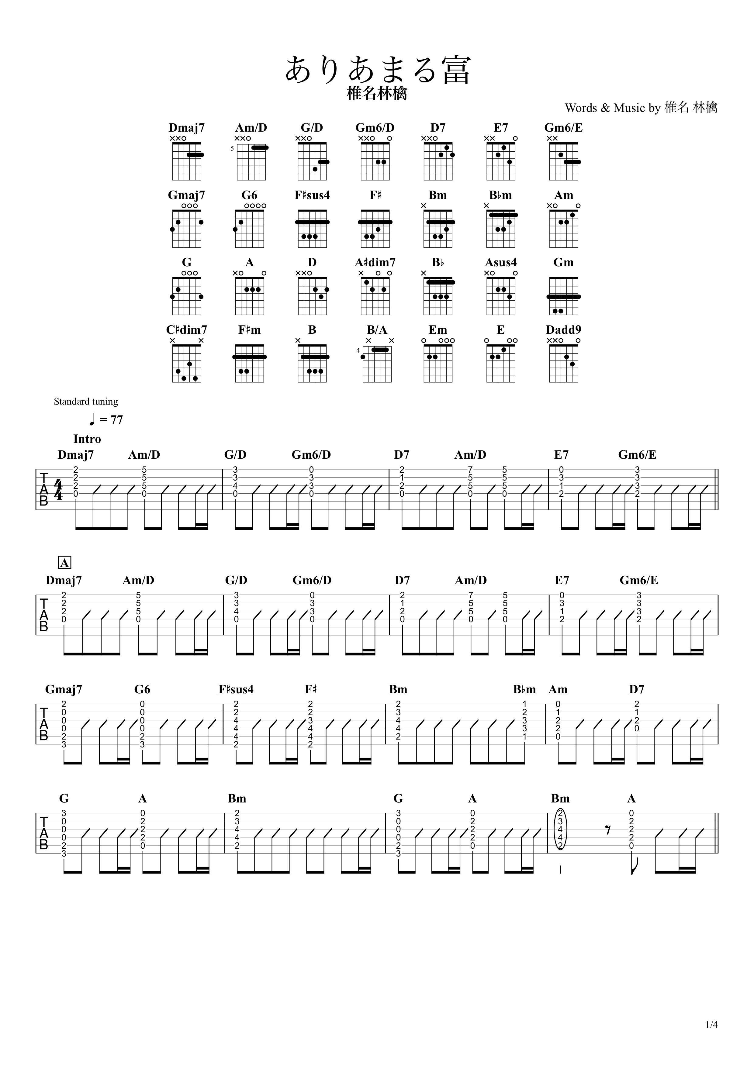 ありあまる富/椎名林檎 ギタータブ譜 アコギパートほぼ完コピVer.01