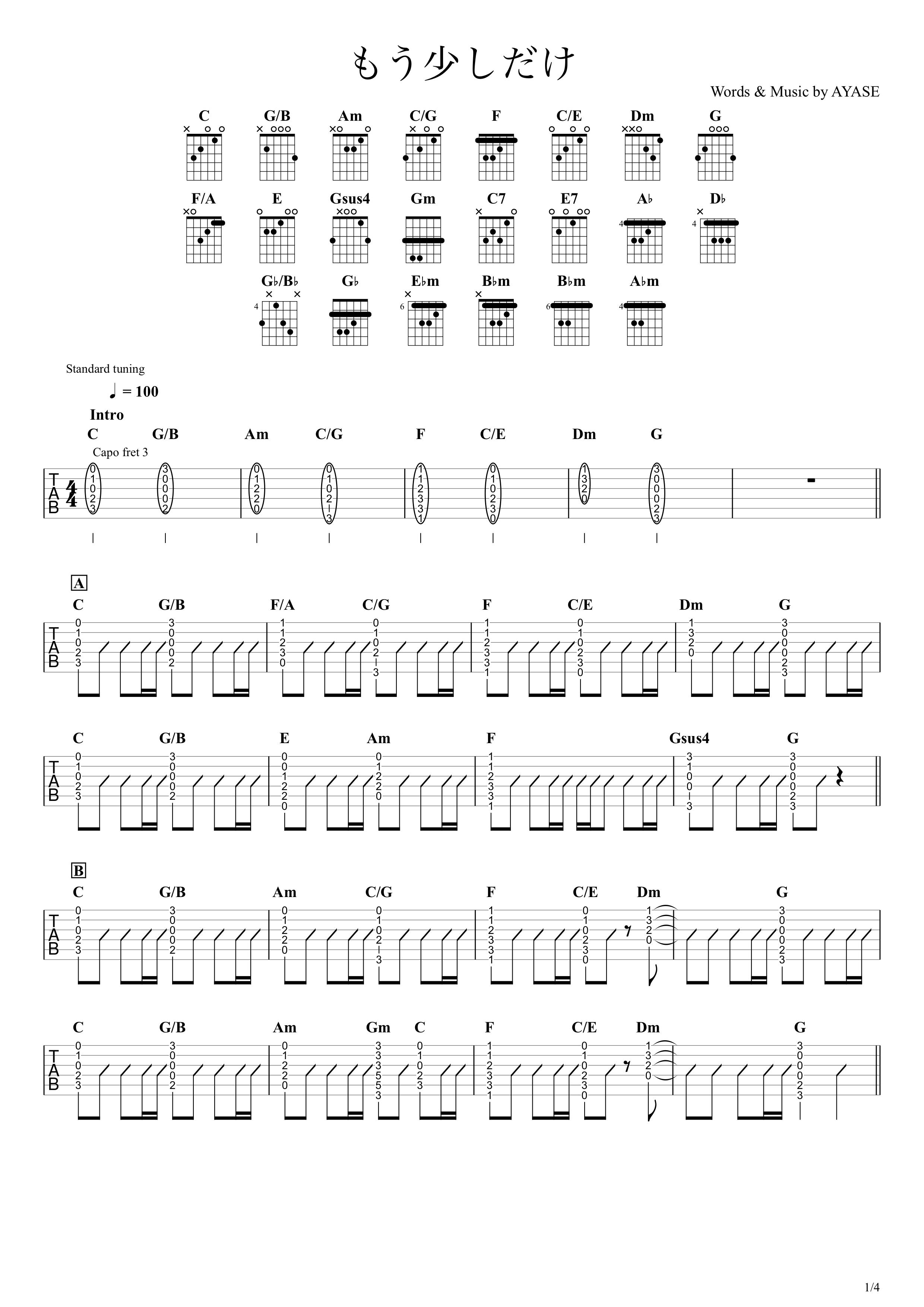 もう少しだけ/YOASOBI ギタータブ譜 弾き語りOK!コードストロークで弾くVer.01