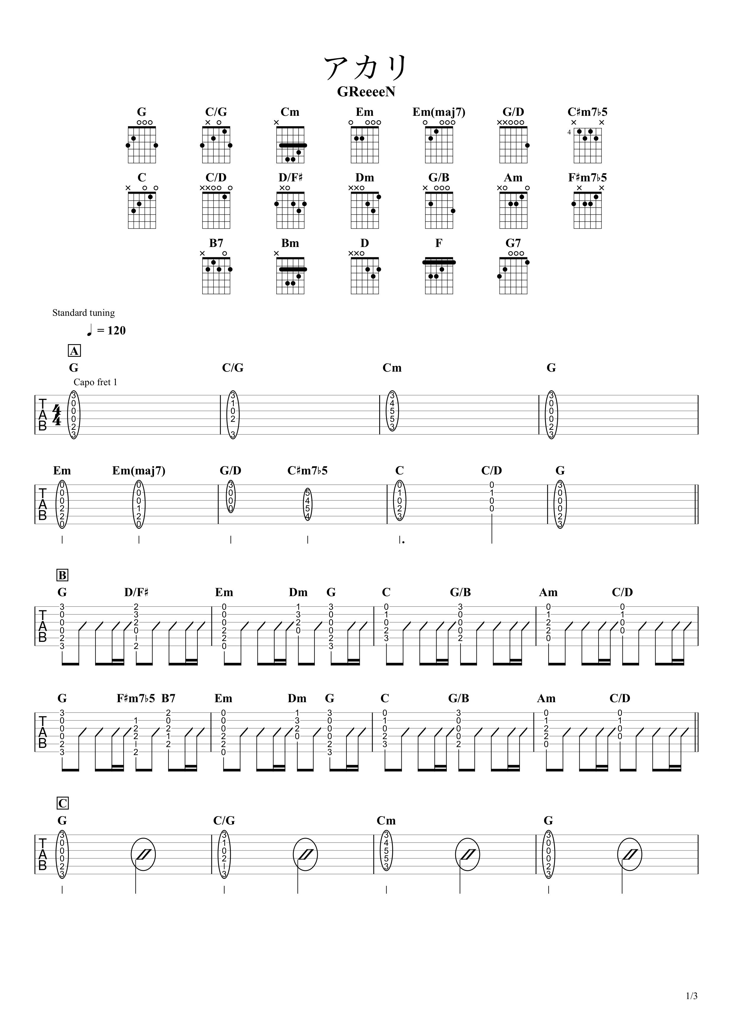 アカリ/GReeeeN ギタータブ譜 アコギ向けコードストロークで弾くVer.01
