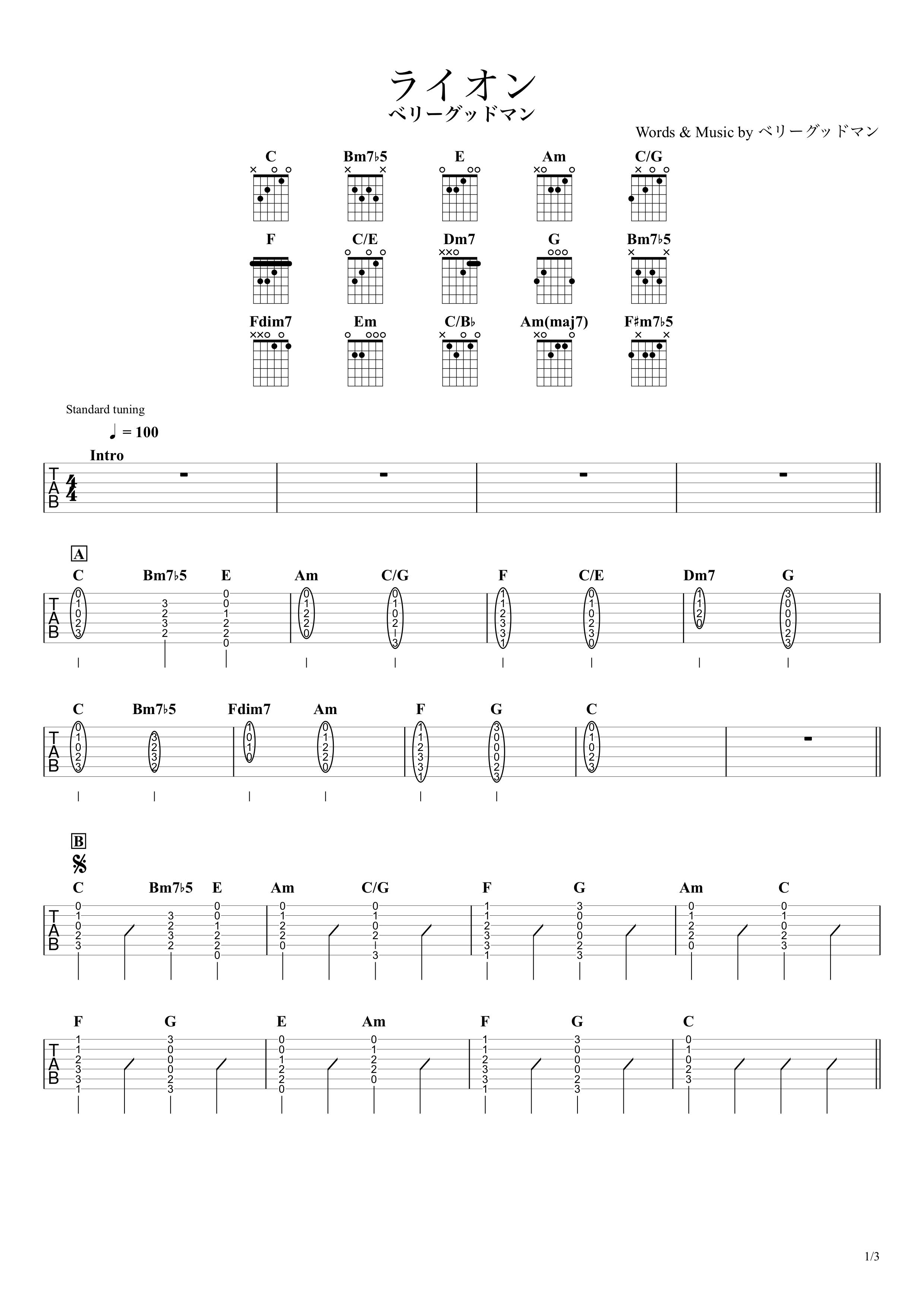 ライオン/ベリーグッドマン ギタータブ譜 アコギで弾くコードストロークアレンジVer.01